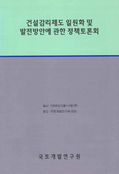 건설감리제도 일원화 및 발전방안에 관한 정책토론회표지