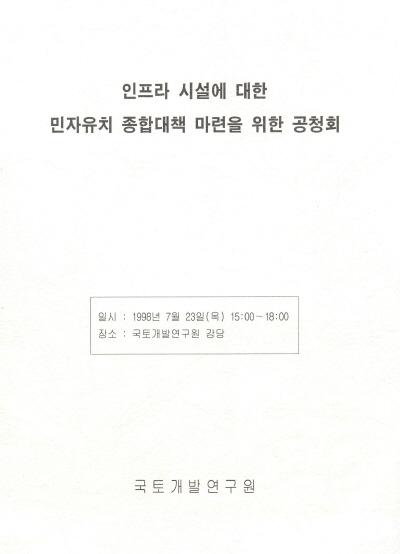 인프라 시설에 대한 민자유치 종합대책 마련을 위한 공청회표지