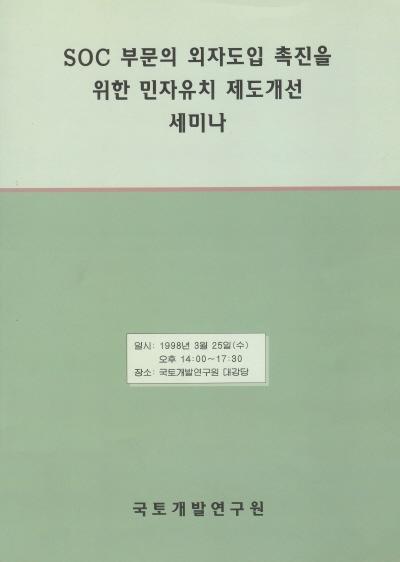 SOC 부문의 외자도입 촉진을 위한 민자유치 제도개선 세미나표지