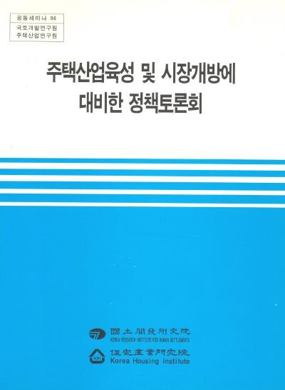 주택산업육성 및 시장개방에 대비한 정책토론회표지