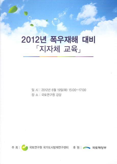 2012년 폭우재해 대비 『지자체 교육』표지