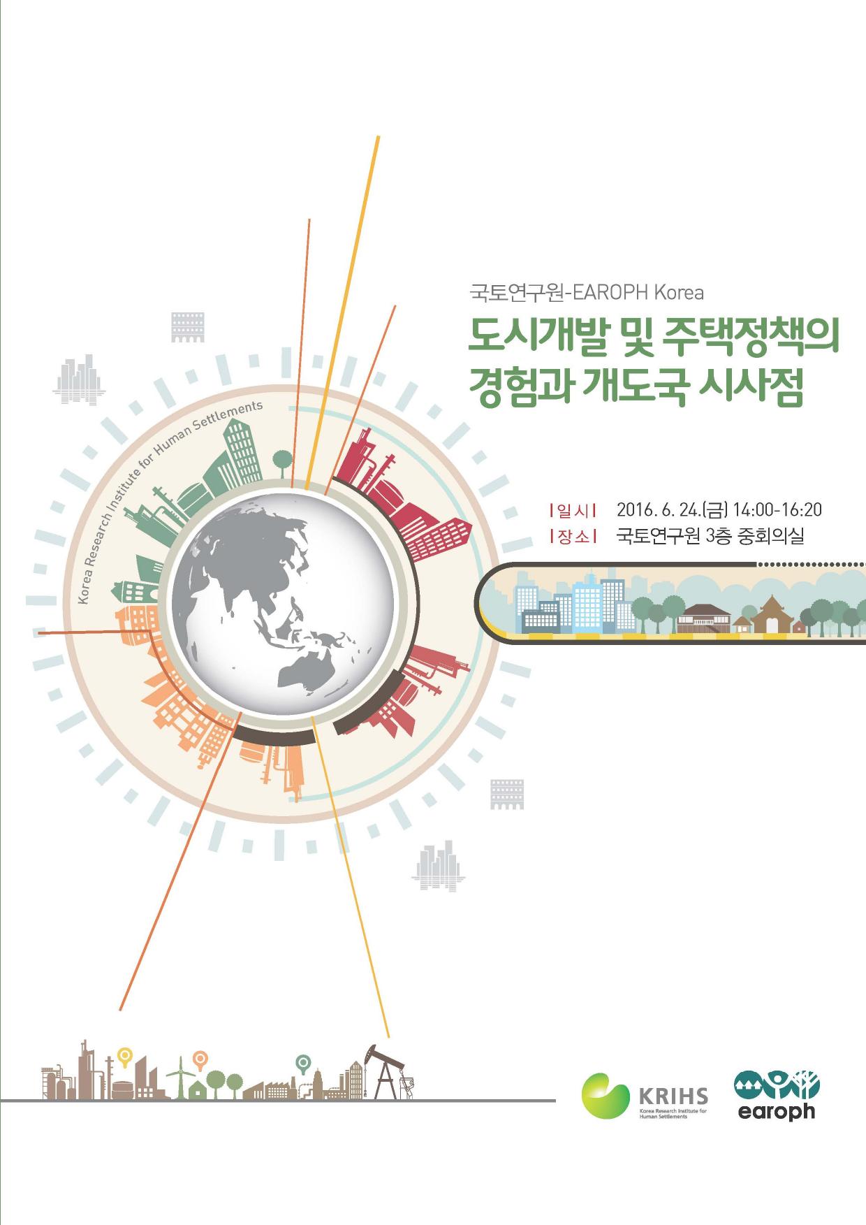 [KRIHS-Earoph Korea 정책세미나] 도시개발 및 주택정책의 경험과 개도국 시사점표지