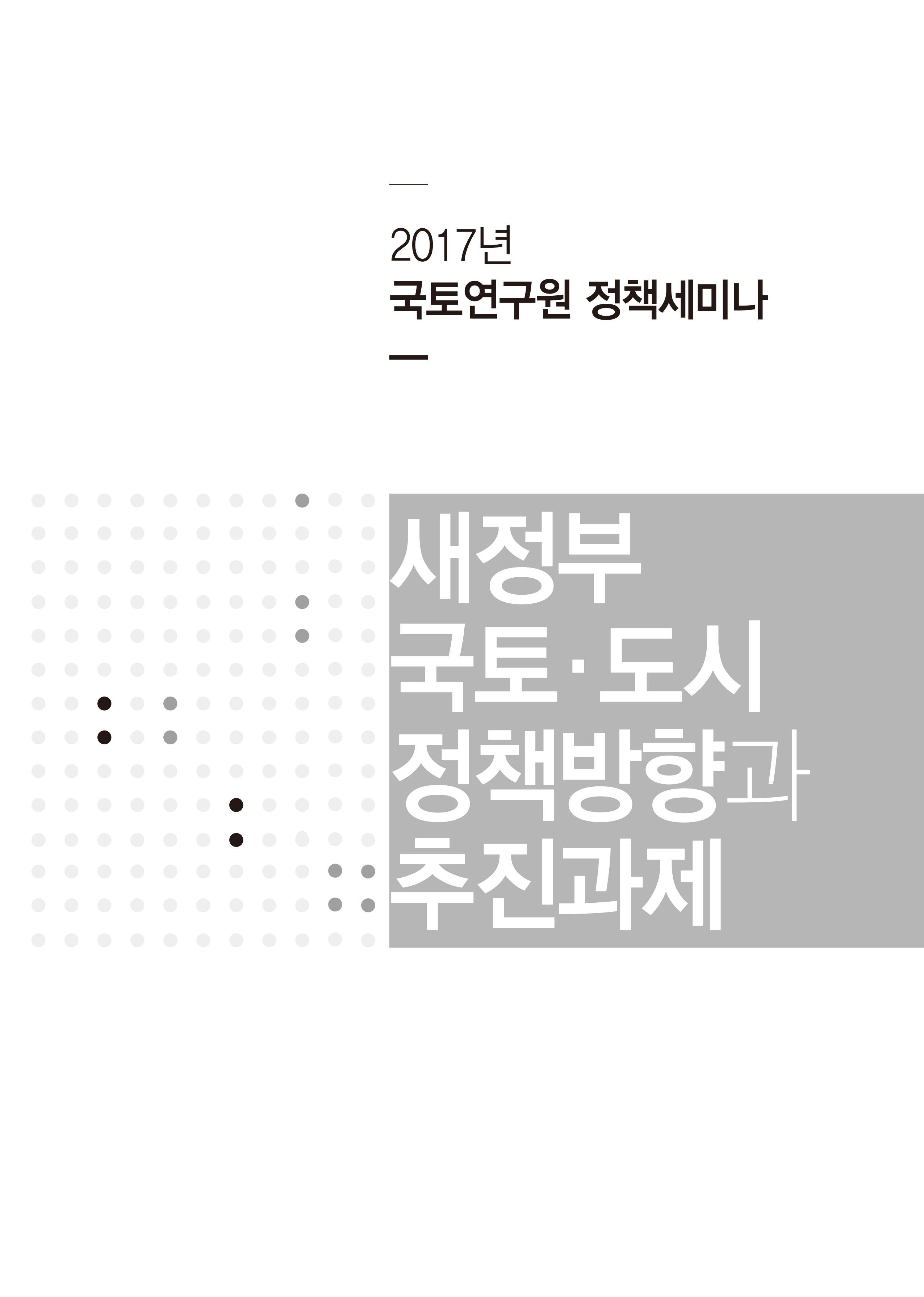 [2017년 국토연구원 정책세미나] 새정부 국토·도시 정책방향과 추진과제표지