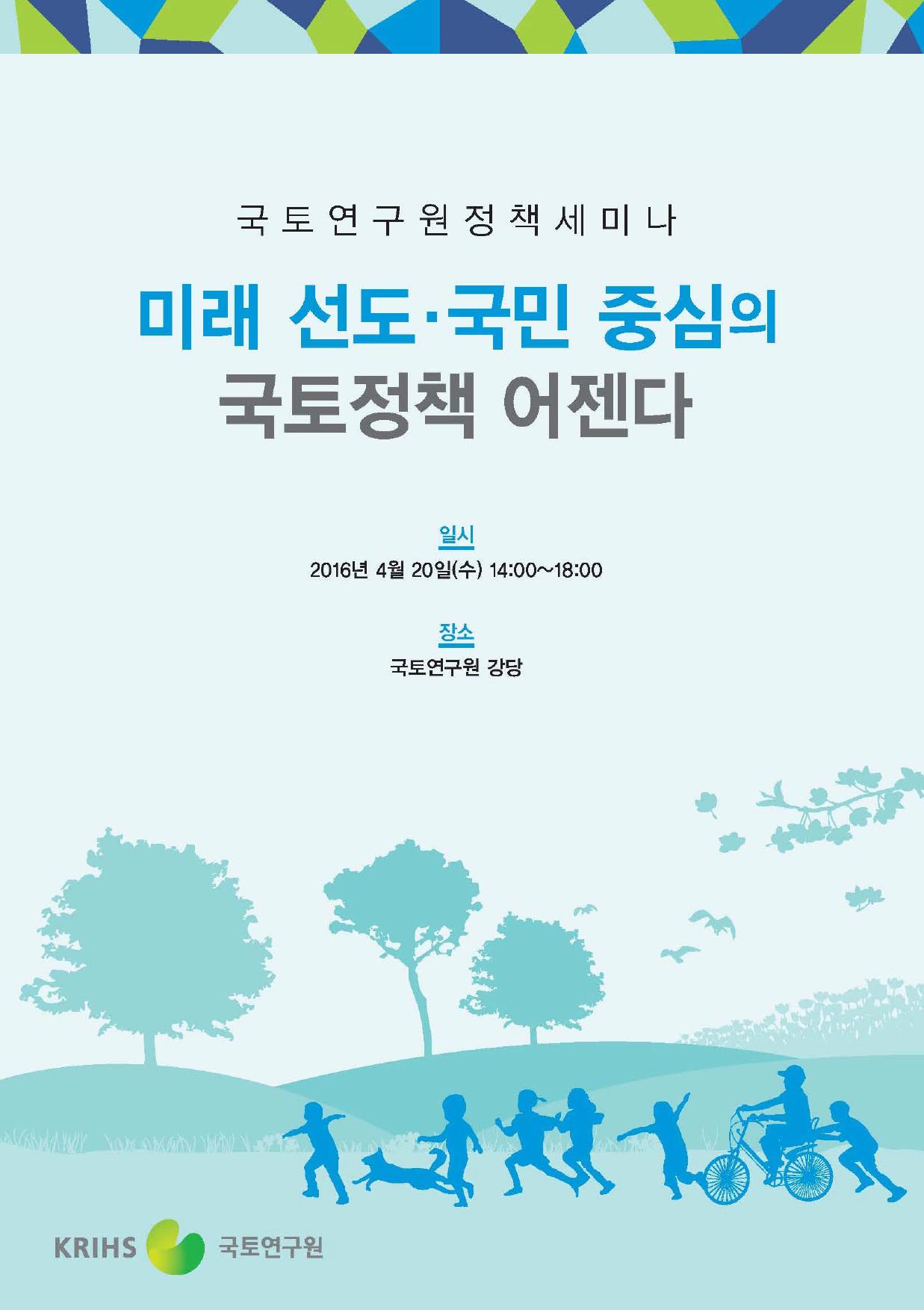 국토연구원 정책세미나 : 미래 선도·국민 중심의 국토정책 어젠다표지