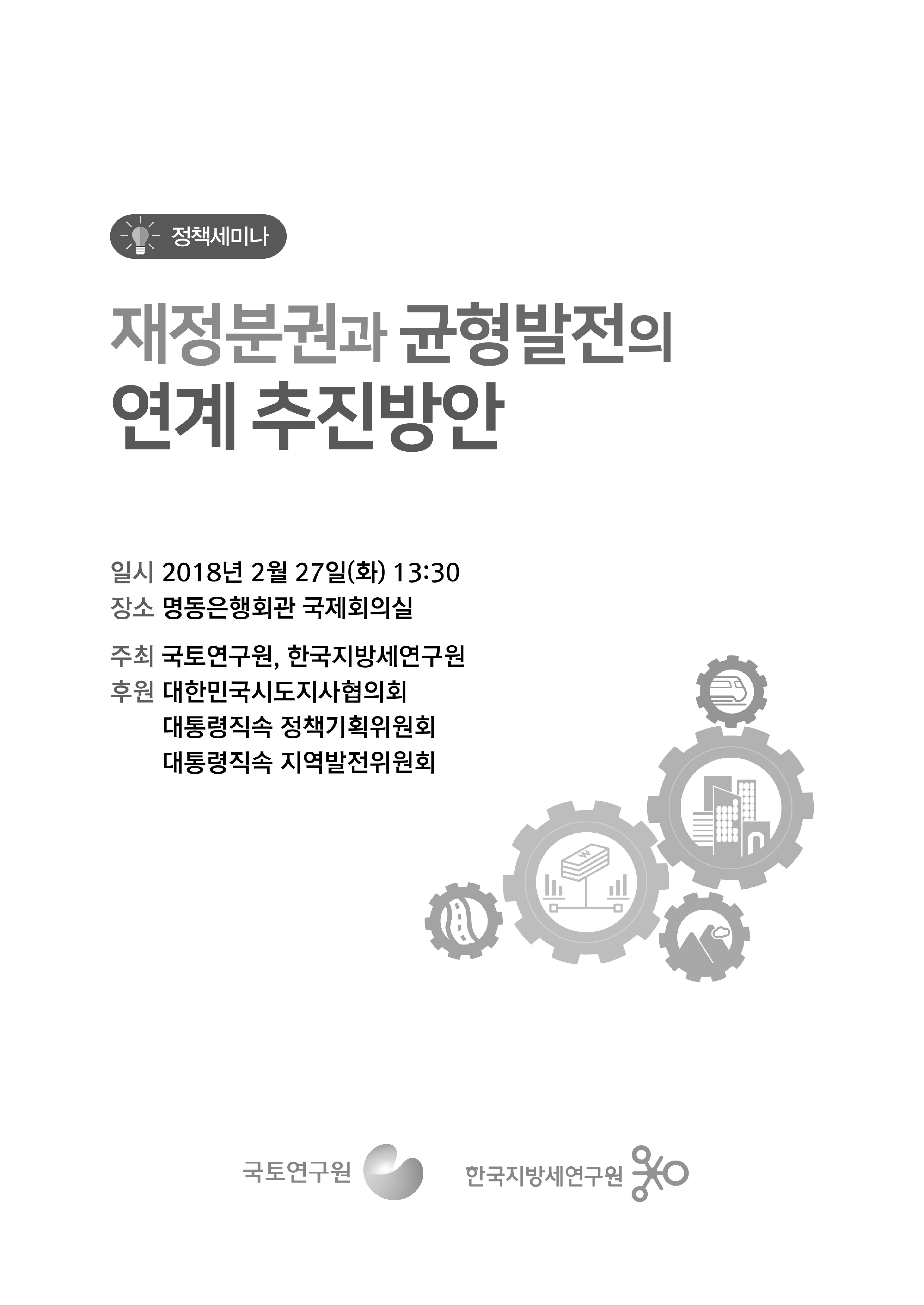 [국토연구원·한국지방세연구원 공동 정책세미나] 재정분권과 균형발전의 연계 추진방안표지