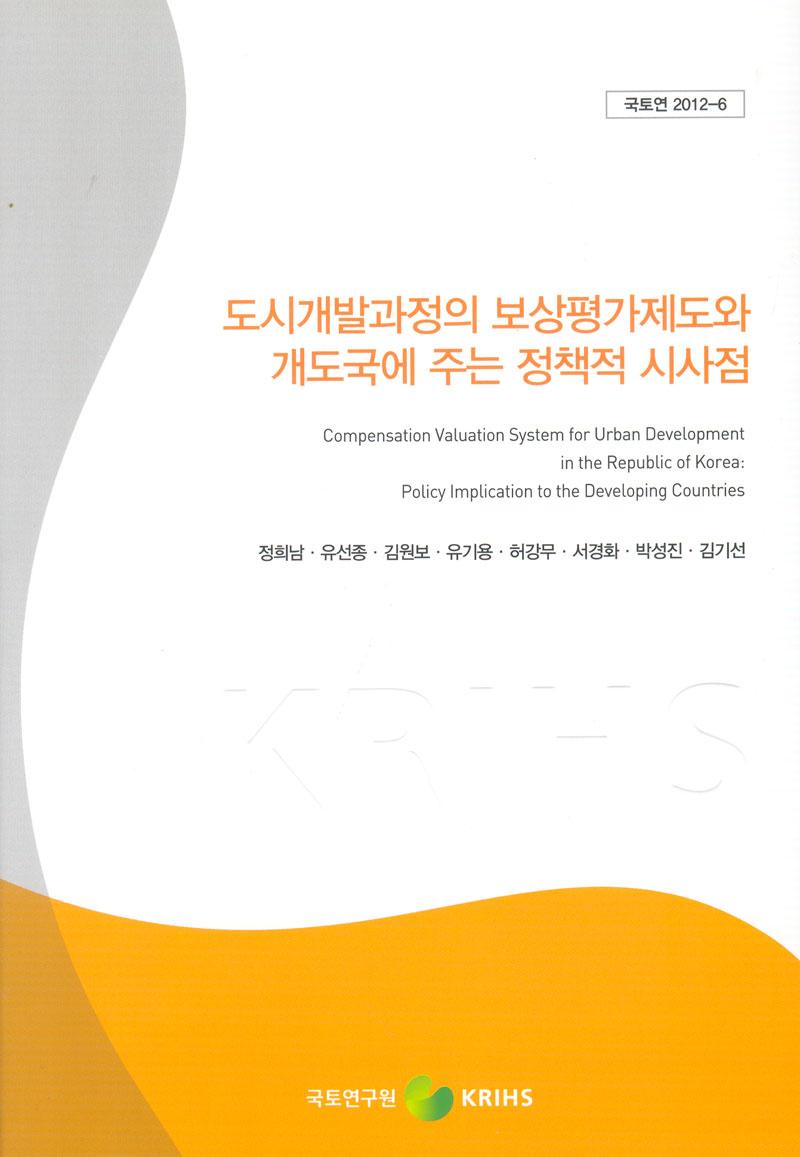 도시개발과정의 보상평가제도와 개도국에 주는 정책적 시사점표지