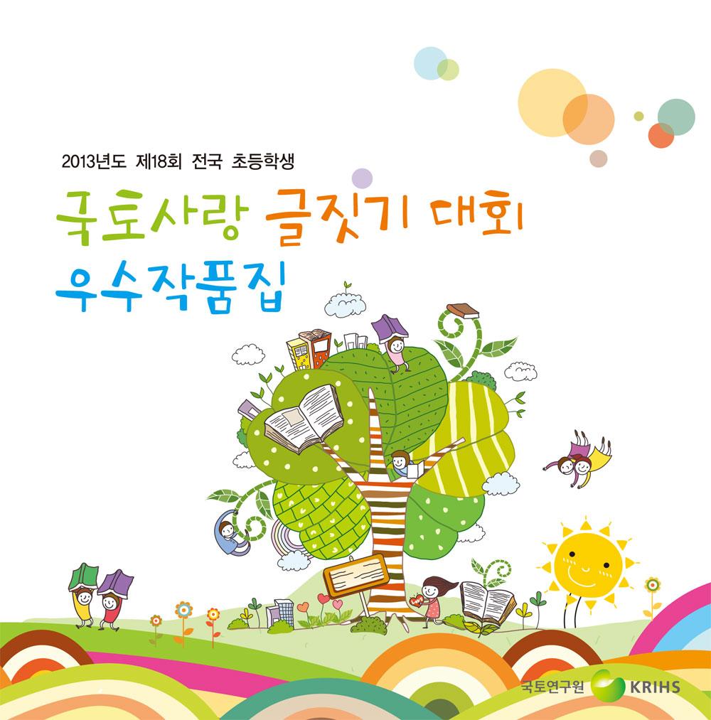 (2013년도 제18회 전국 초등학생)국토사랑 글짓기 대회 우수작품집표지