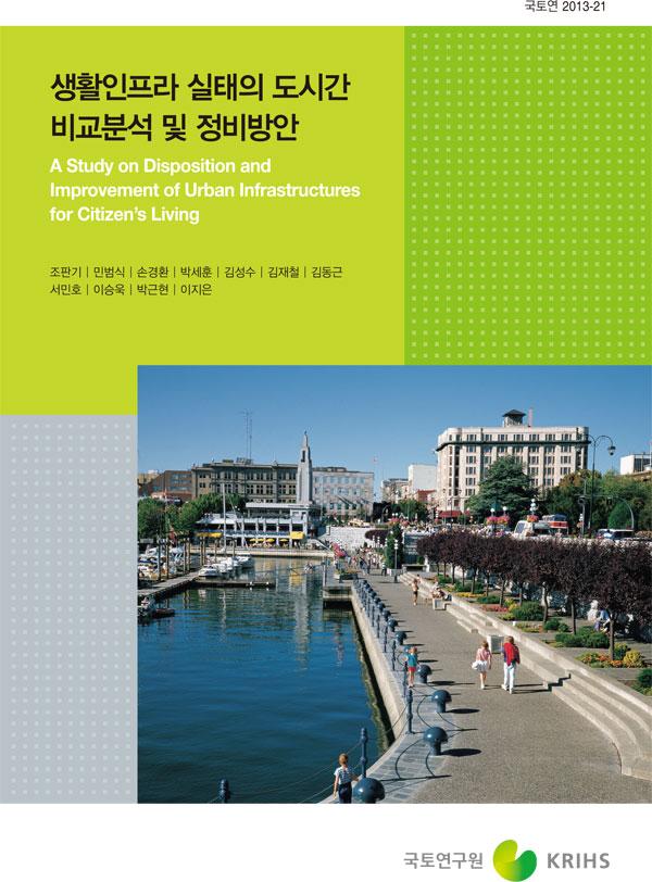 생활인프라 실태의 도시간 비교분석 및 정비방안표지