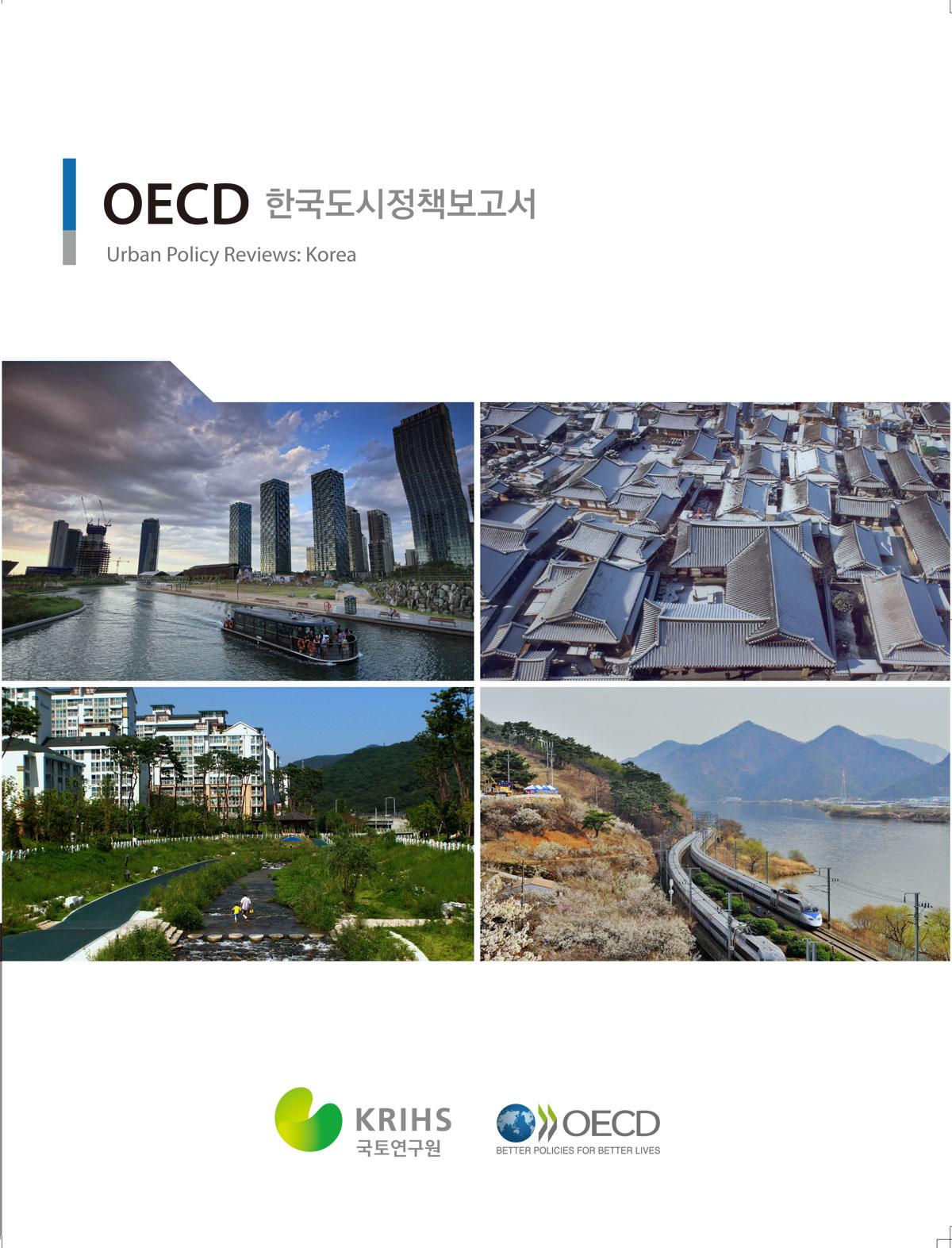 OECD 한국도시정책보고서표지