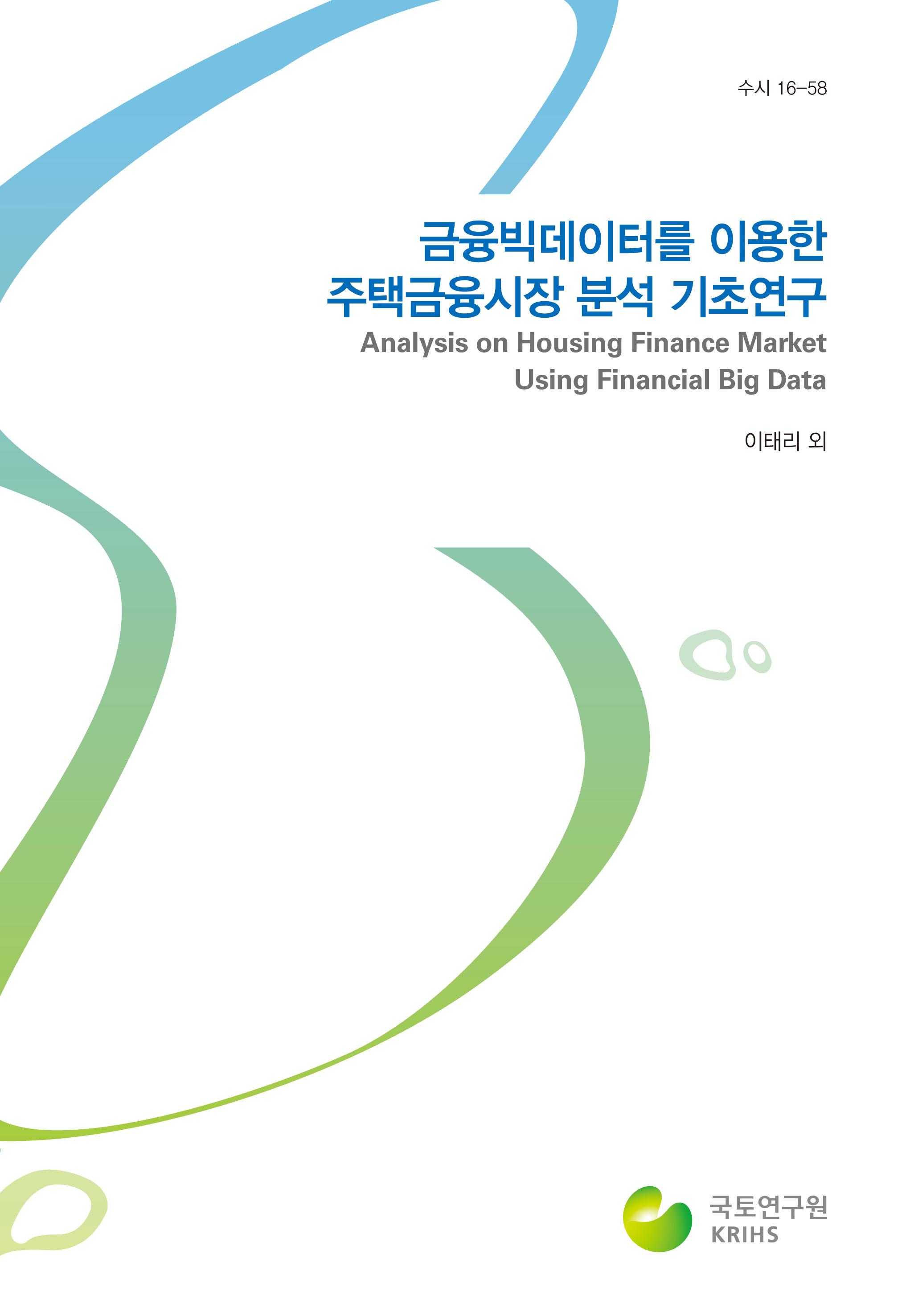 금융빅데이터를 이용한 주택금융시장 분석 기초연구표지