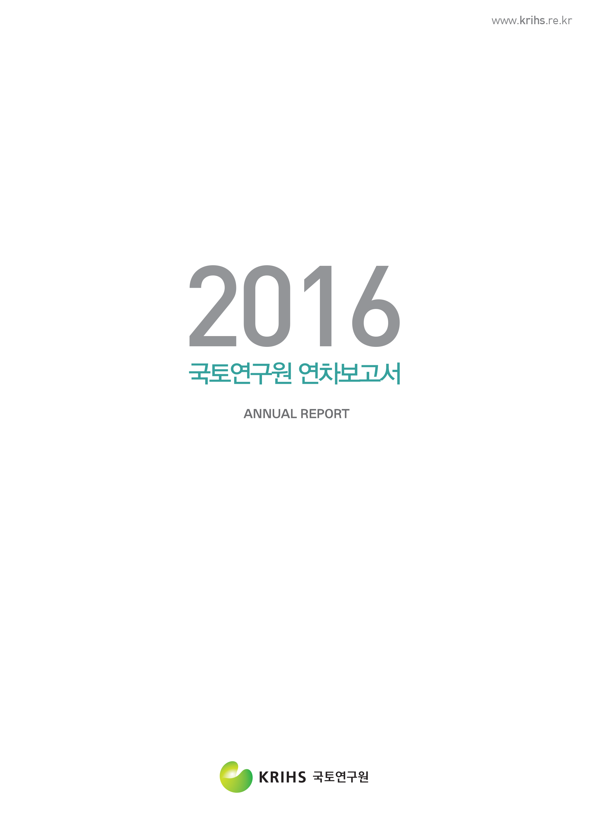 2016 국토연구원 연차보고서표지