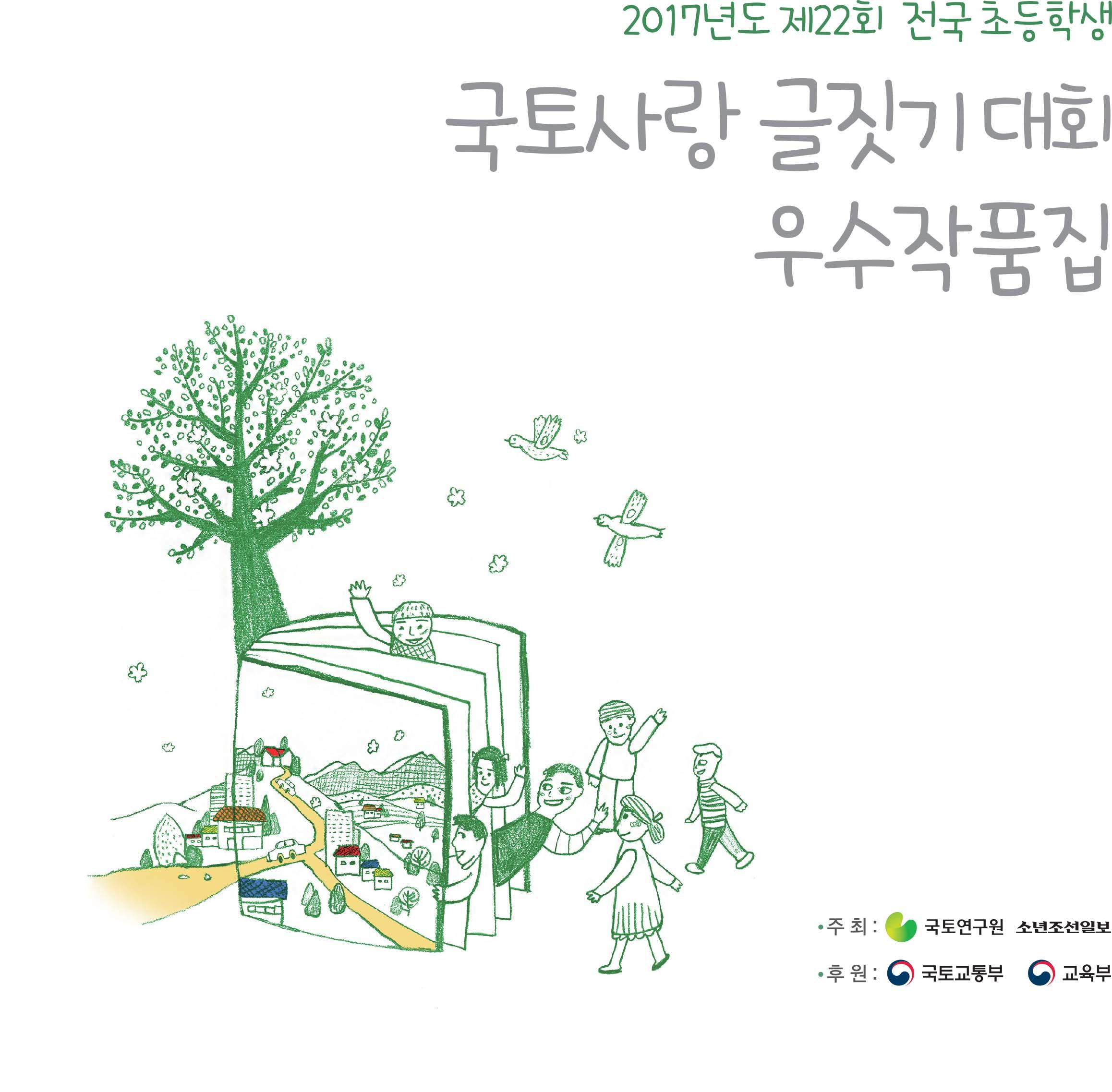 (2017년도 제22회 전국 초등학생) 국토사랑 글짓기 대회 우수작품집표지