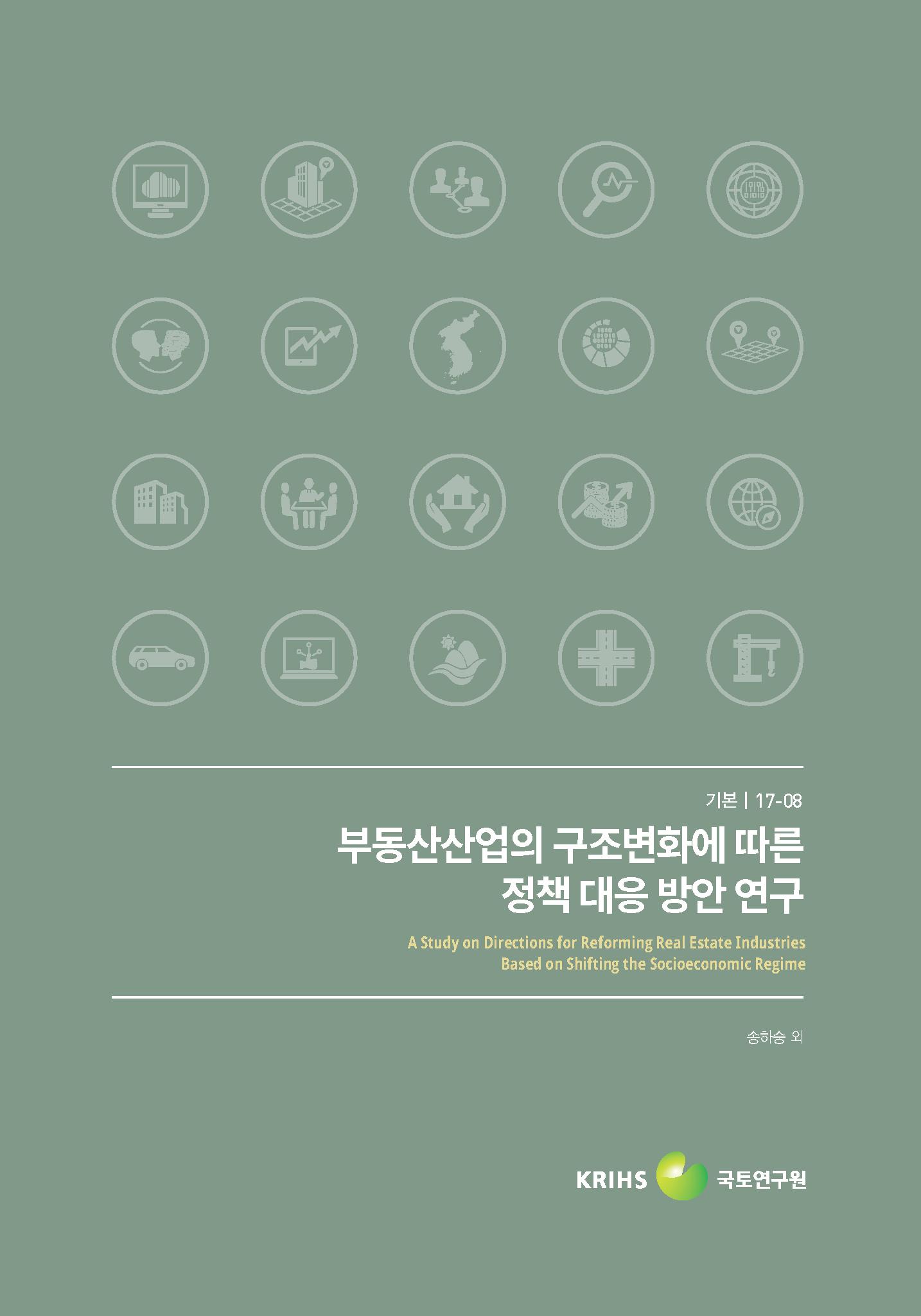부동산산업의 구조변화에 따른 정책대응 방안 연구표지