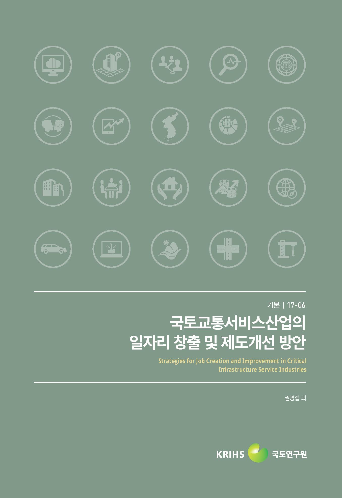 국토교통서비스산업의 일자리 창출 및 제도개선 방안표지