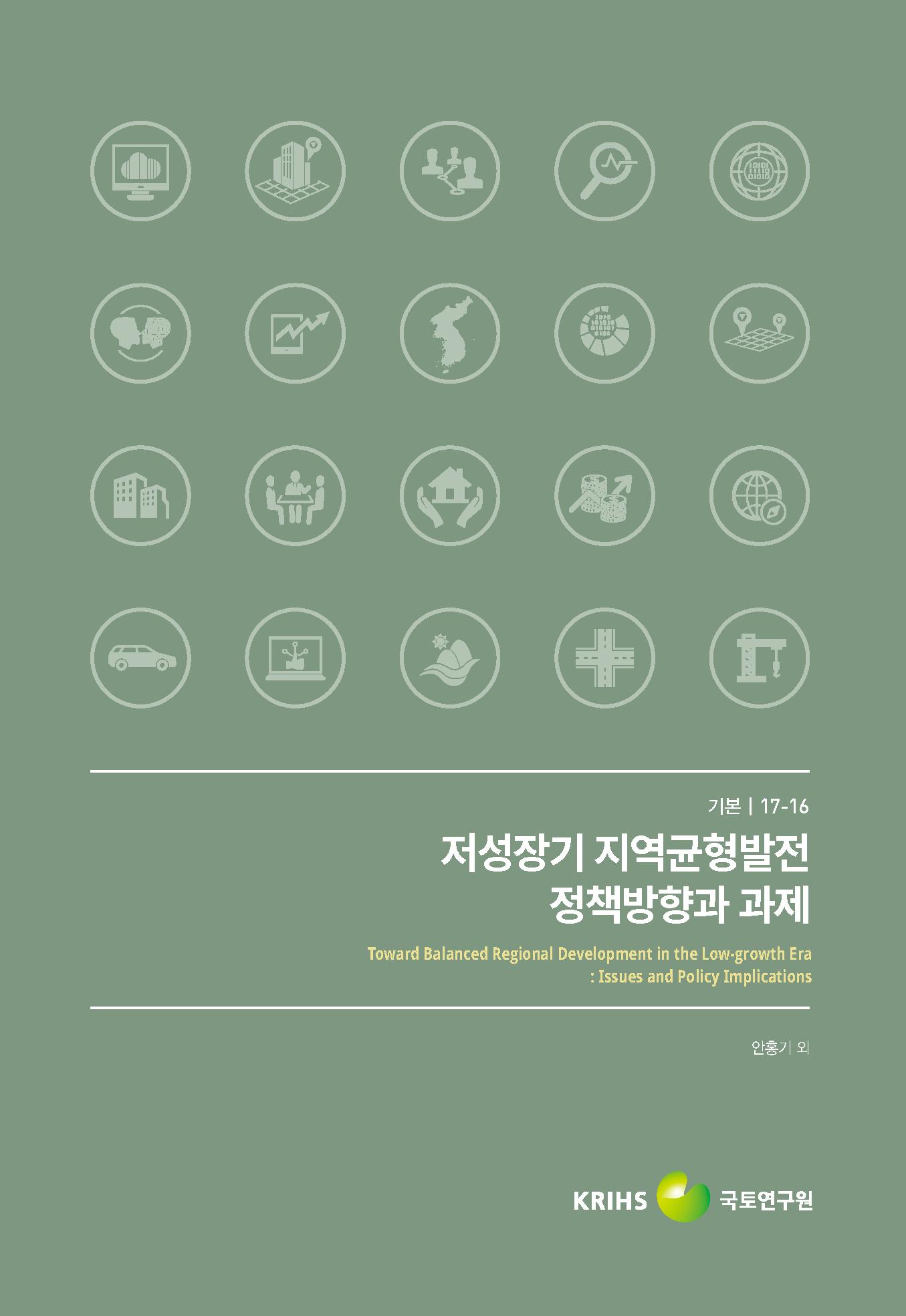 저성장기 지역균형발전 정책방향과 과제표지