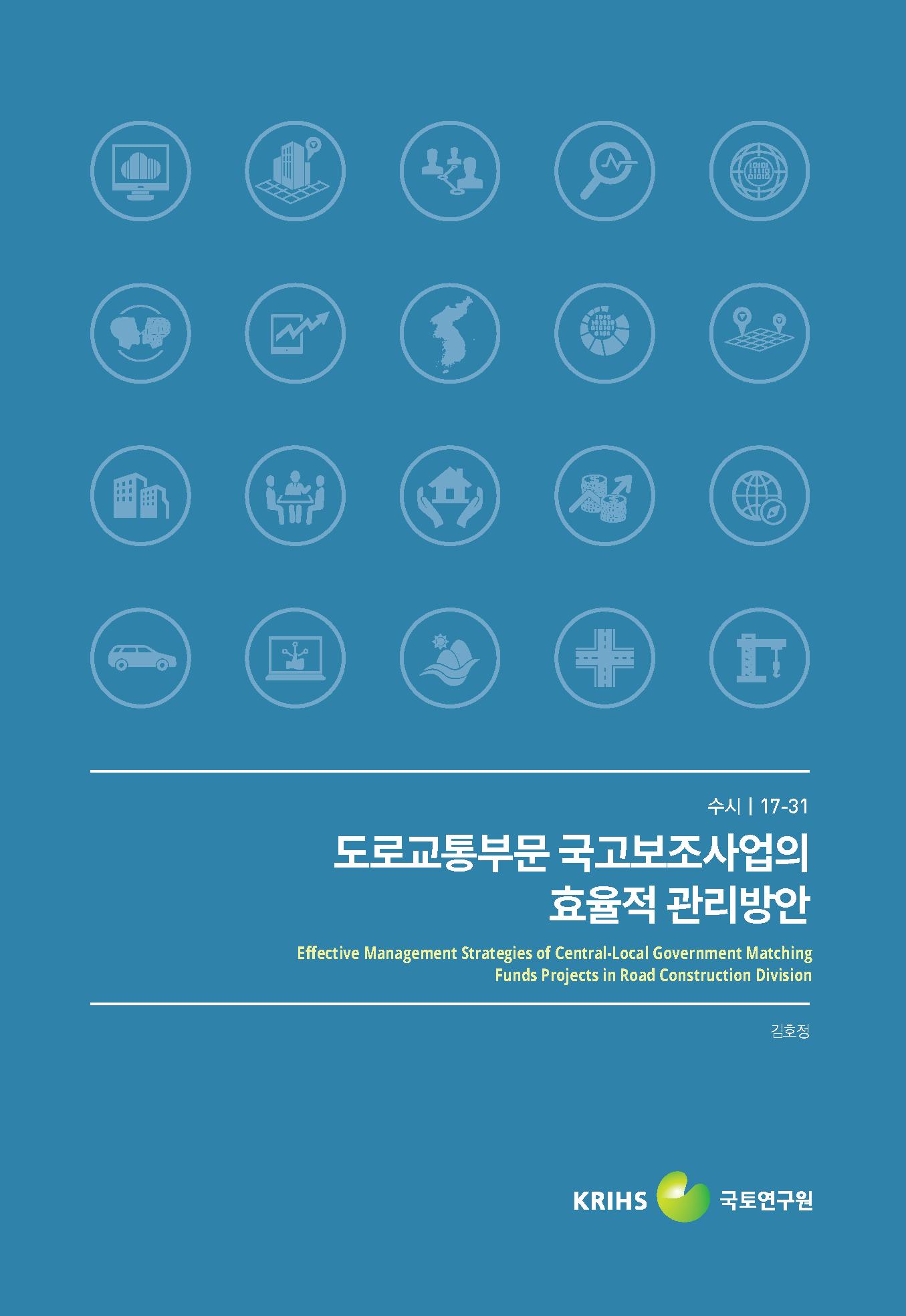 도로교통부문 국고보조사업의 효율적 관리방안 표지
