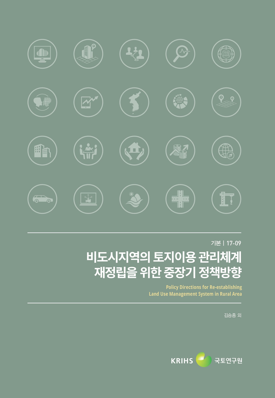 비도시지역의 토지이용 관리체계 재정립을 위한 중장기 정책방향표지