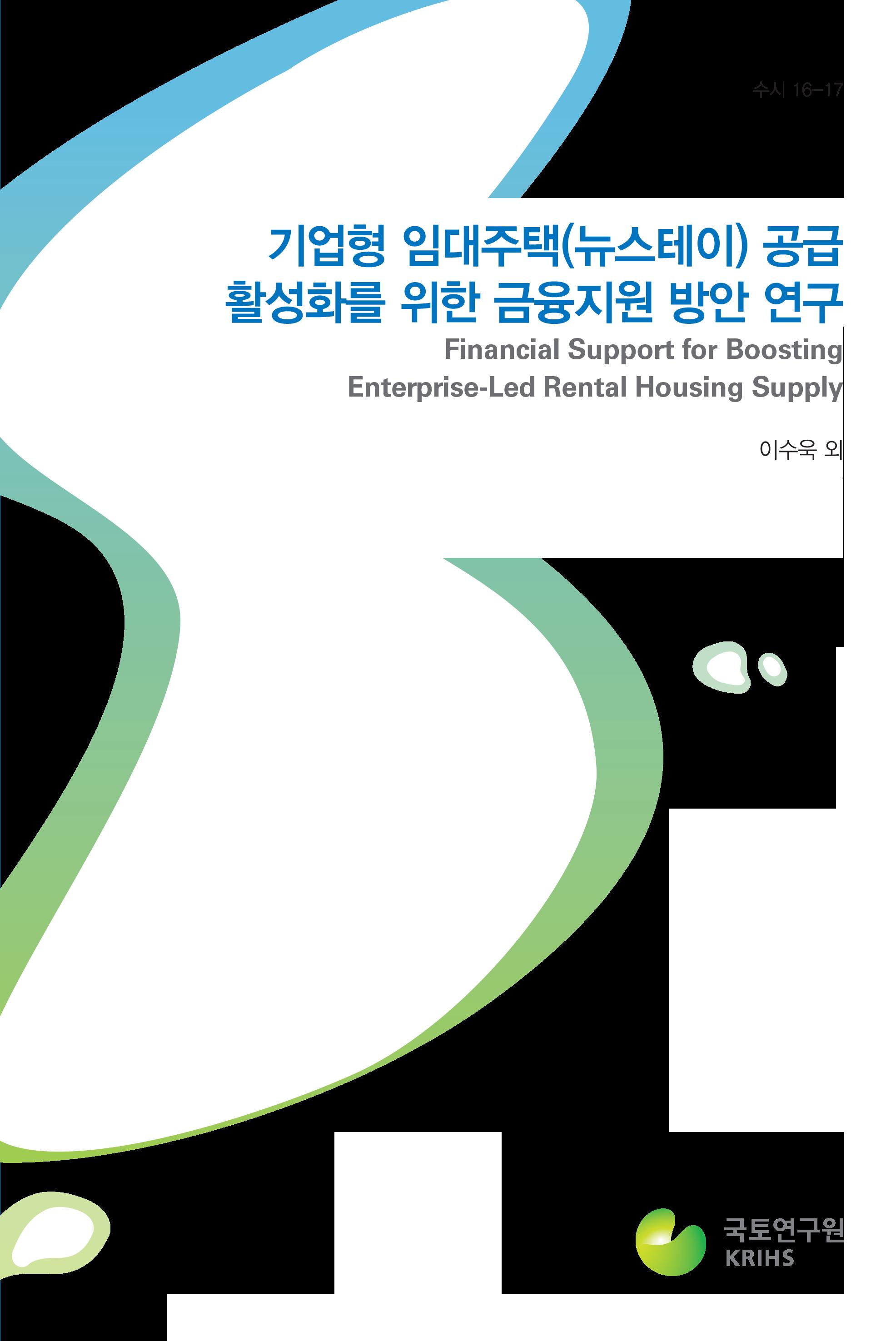 기업형 임대주택(뉴스테이) 공급 활성화를 위한 금융지원 방안 연구표지