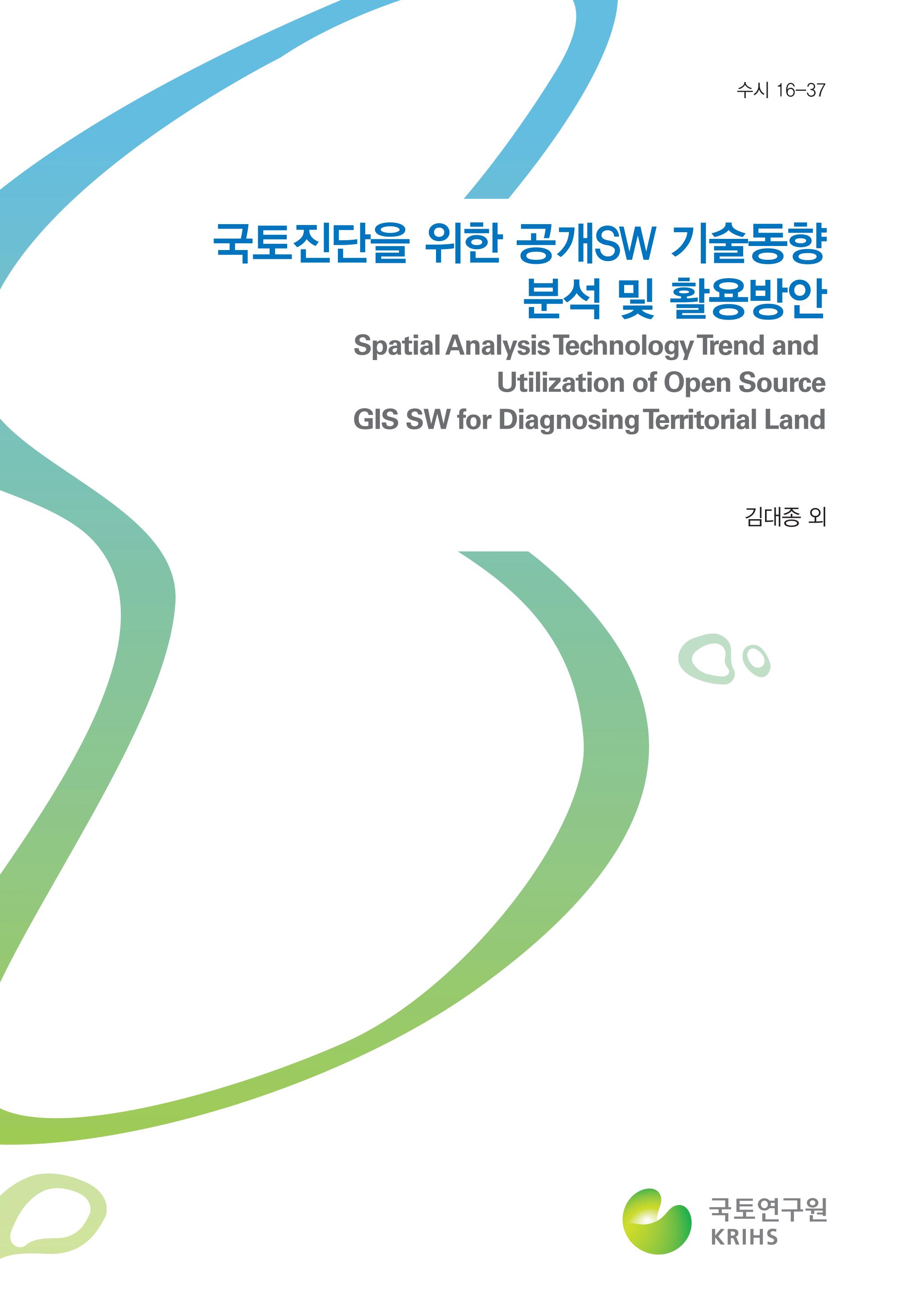 국토진단을 위한 공개SW 기술동향 분석 및 활용방안표지