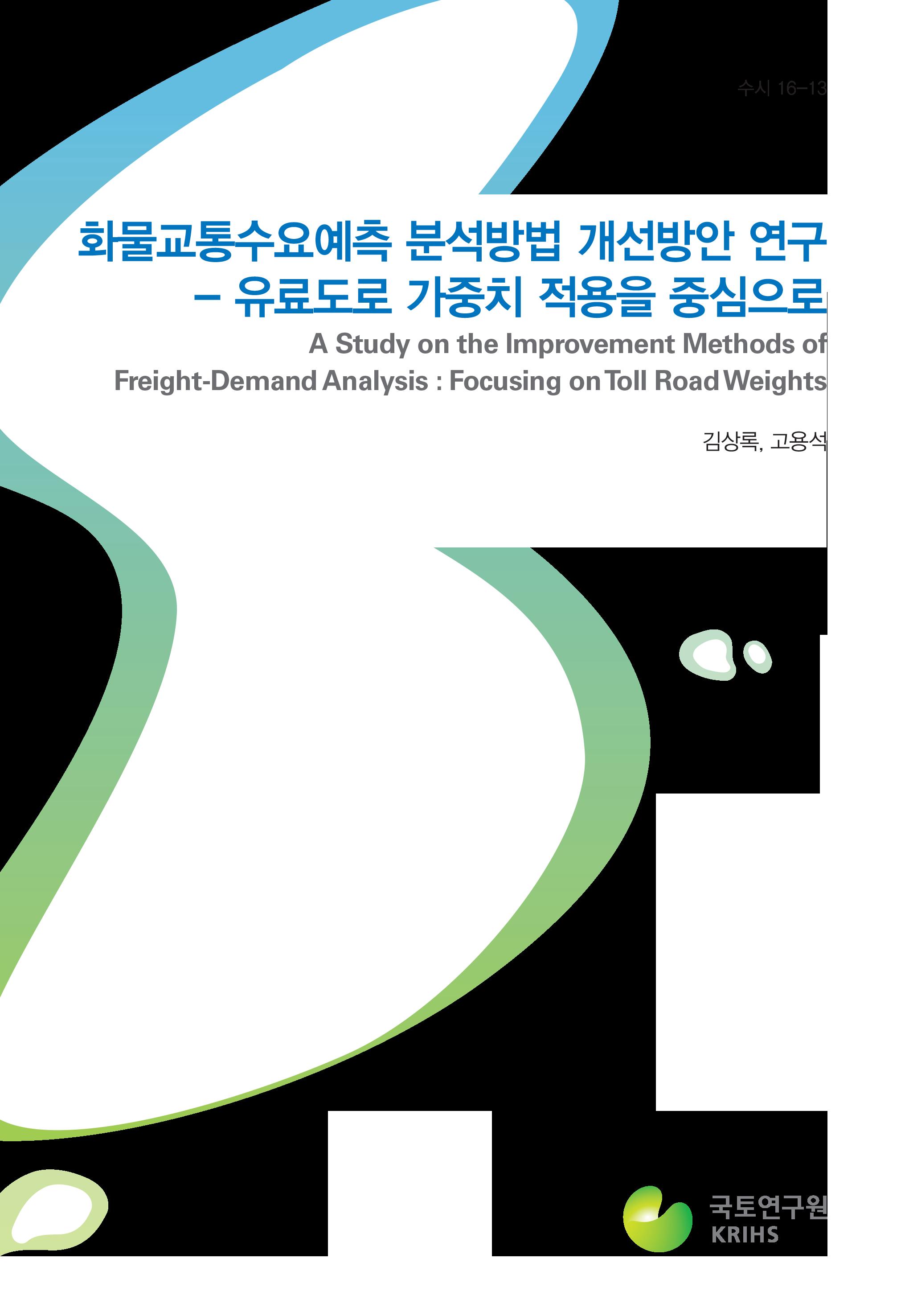 화물교통수요예측 분석방법 개선방안 연구 - 유료도로 가중치 적용을 중심으로 -표지