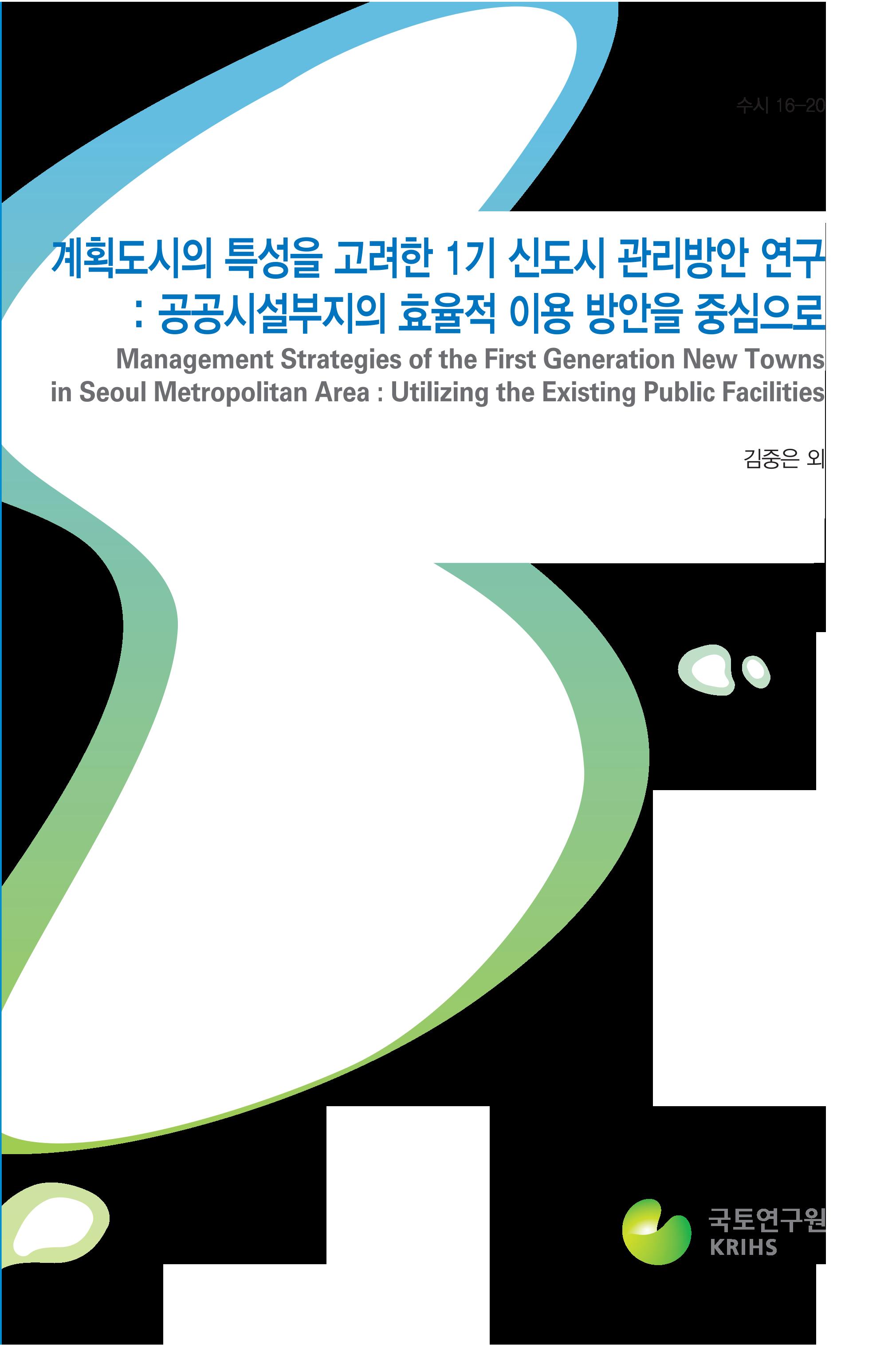 계획도시의 특성을 고려한 1기 신도시 관리방안 연구표지