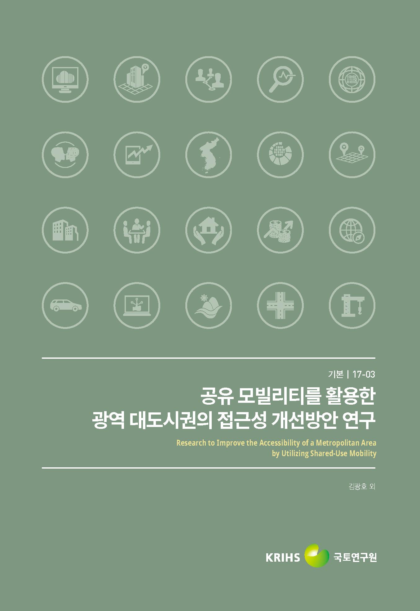 공유 모빌리티를 활용한 광역 대도시권의 접근성 개선방안 연구표지