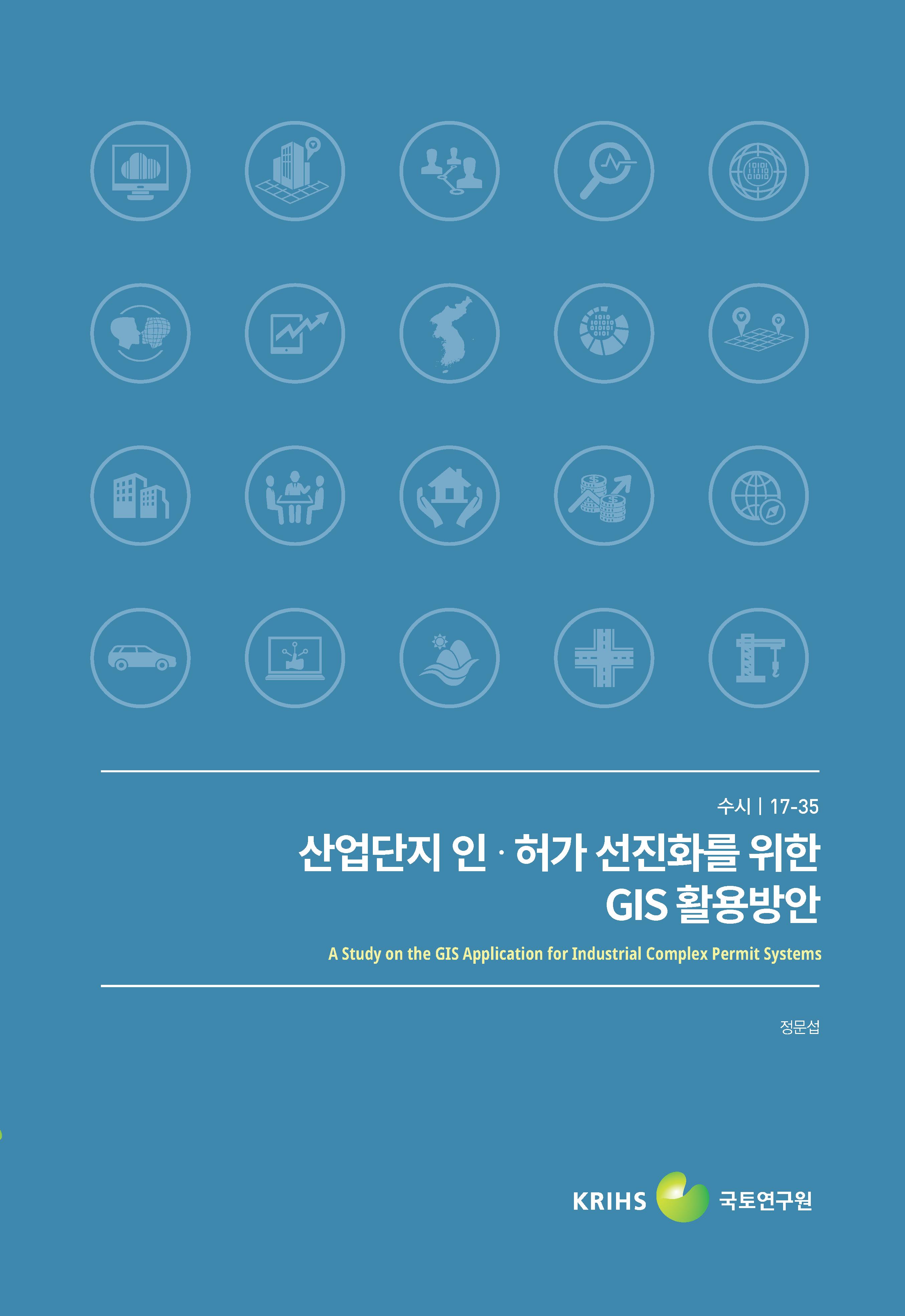 산업단지 인·허가 선진화를 위한 GIS 활용방안표지