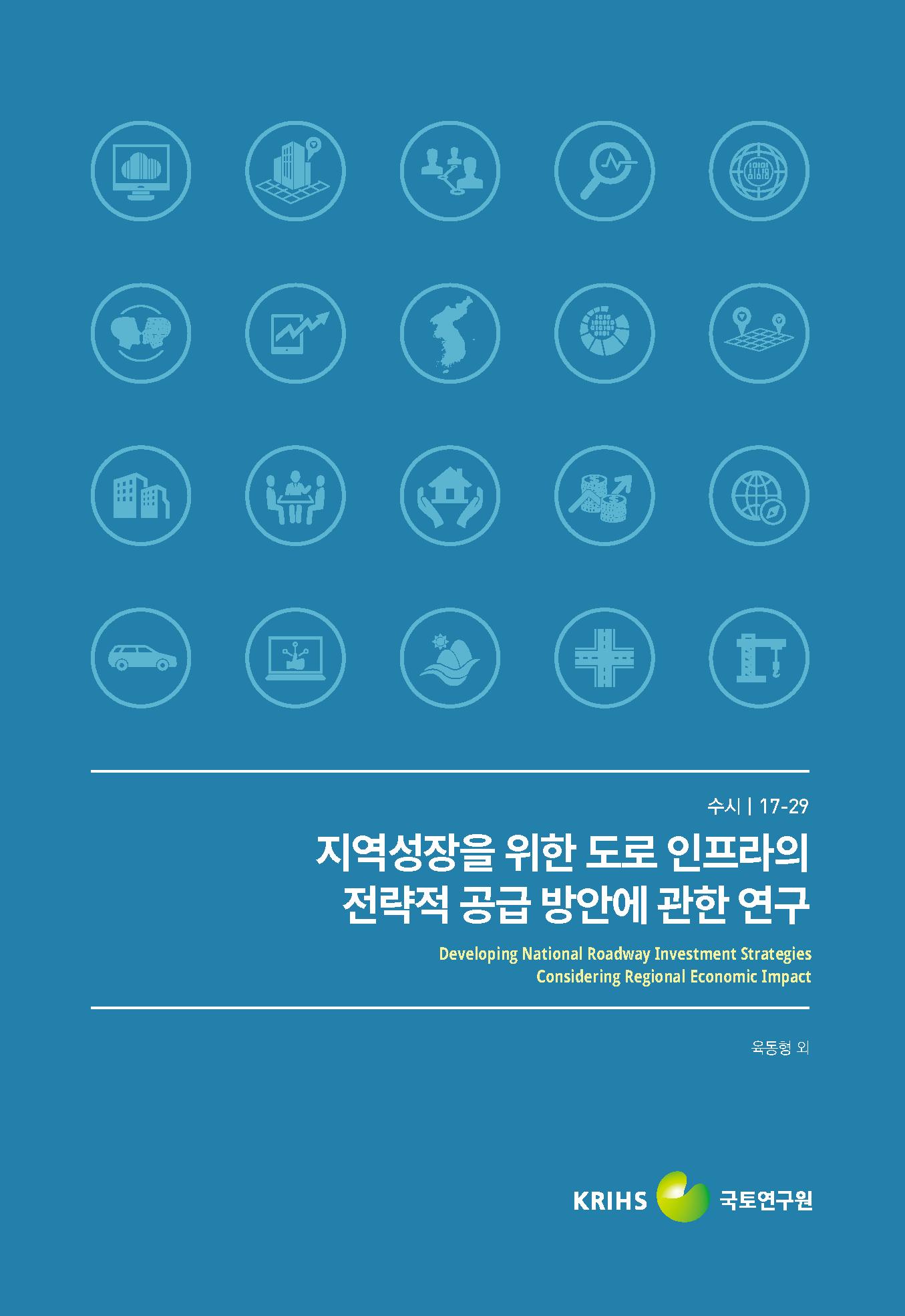 지역성장을 위한 도로 인프라의 전략적 공급 방안에 관한 연구표지