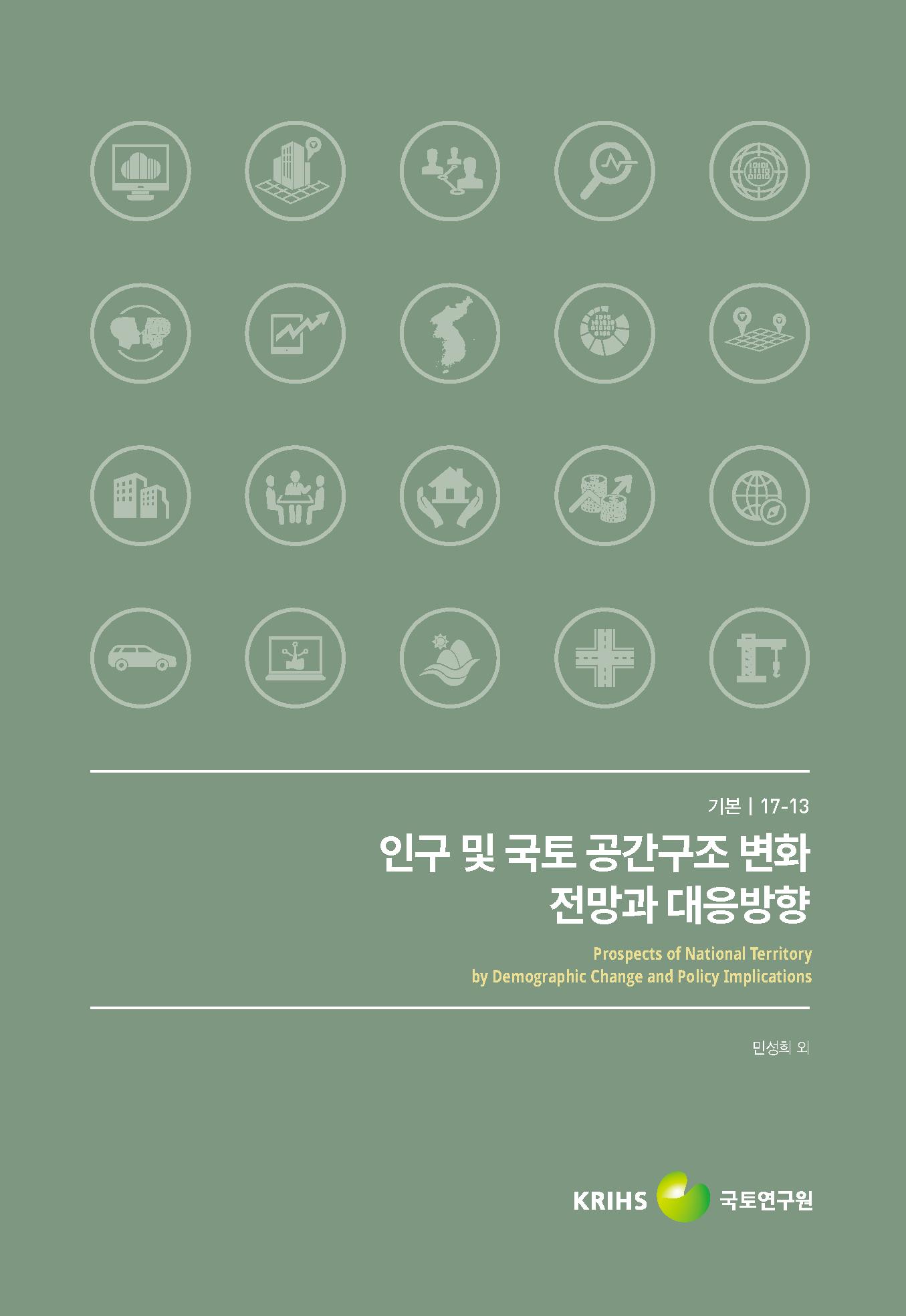 인구 및 국토 공간구조 변화 전망과 대응방향표지