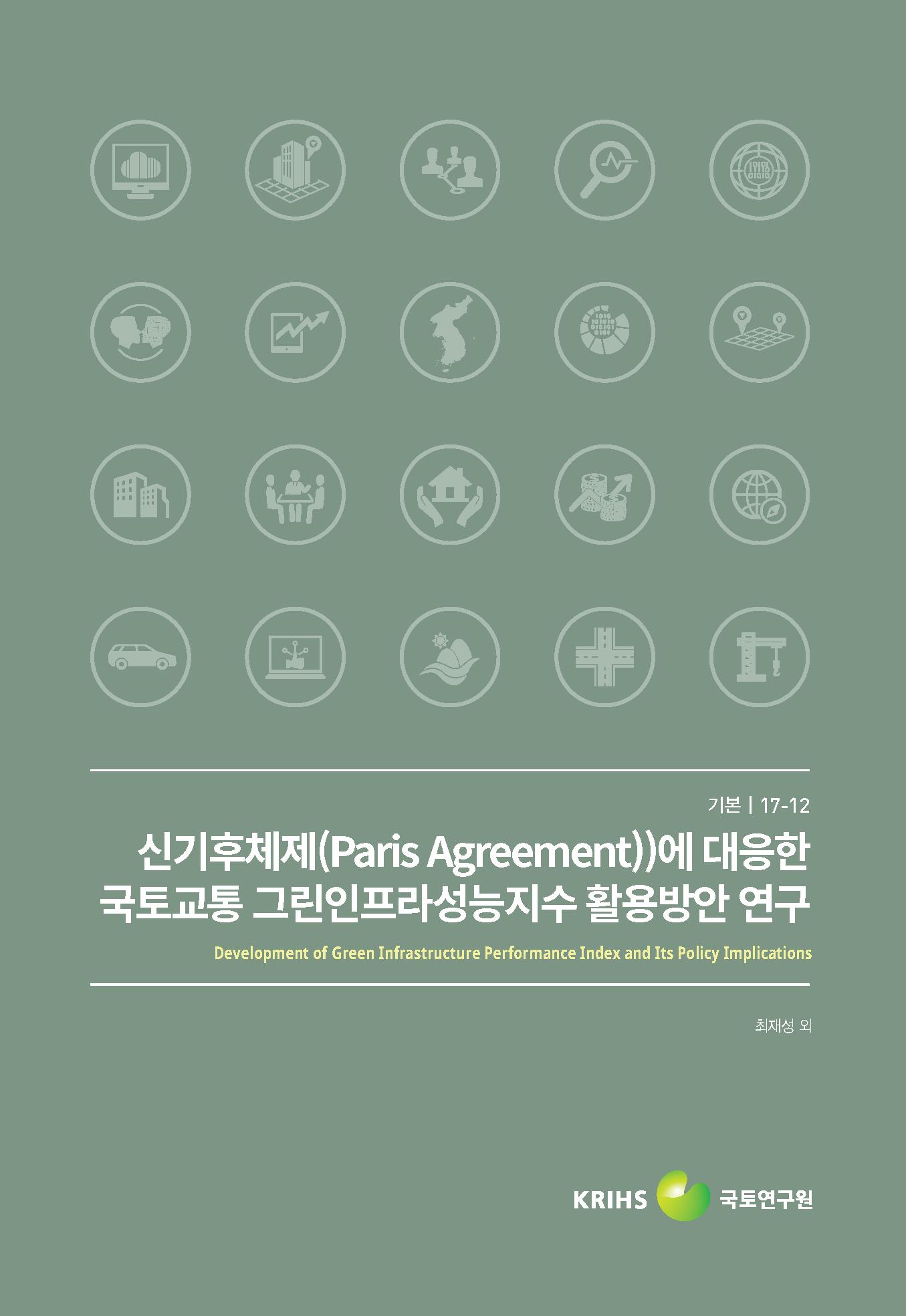 신기후체제(Paris Agreement)에 대응한 국토교통 그린인프라성능지수 활용방안 연구표지