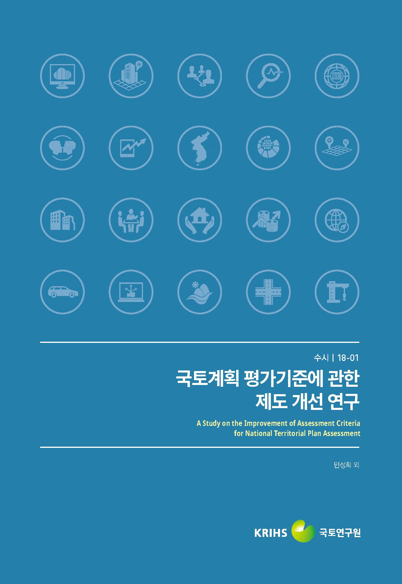 국토계획 평가기준에 관한 제도 개선 연구표지
