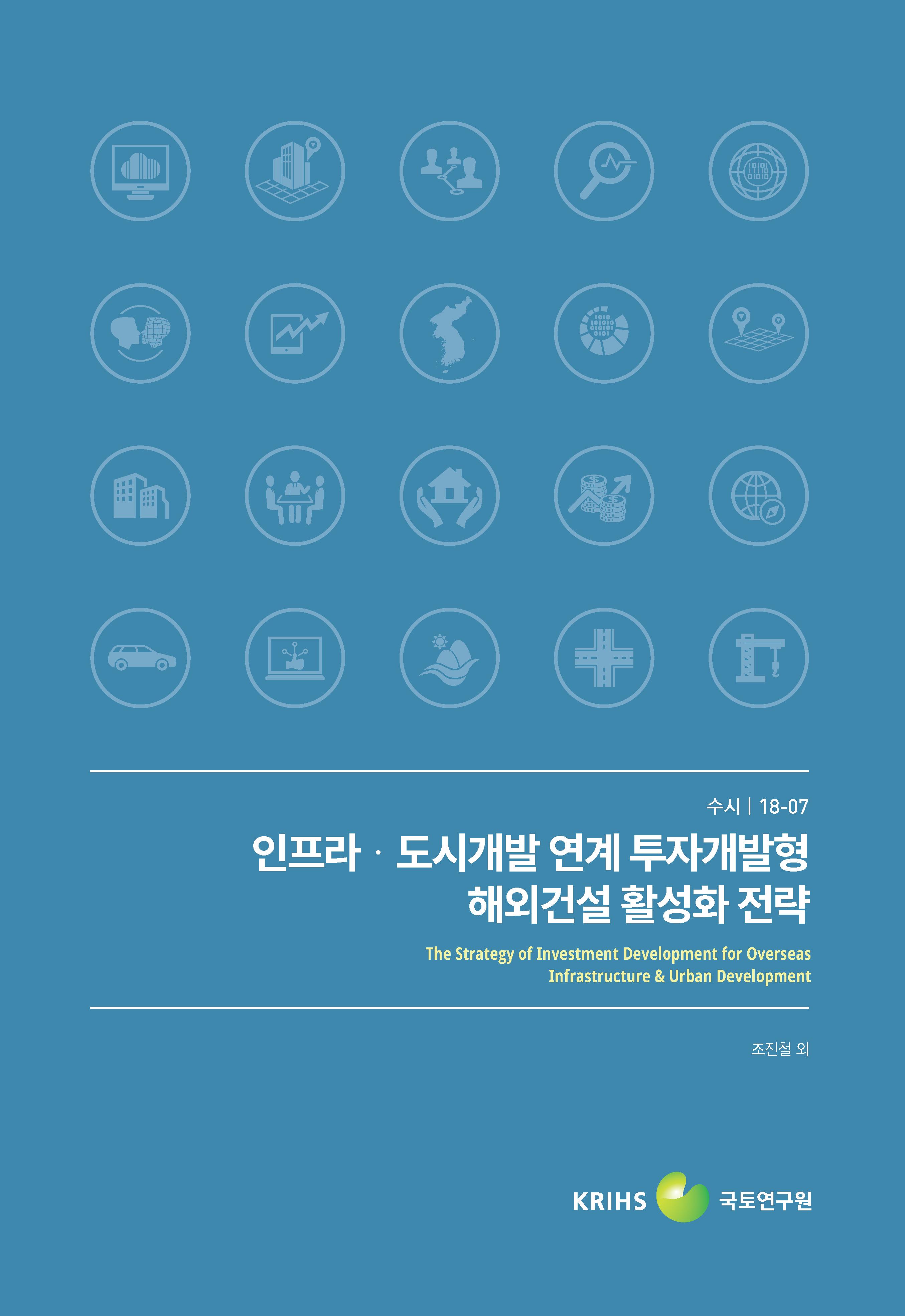 인프라·도시개발 연계 투자개발형 해외건설 활성화 전략표지