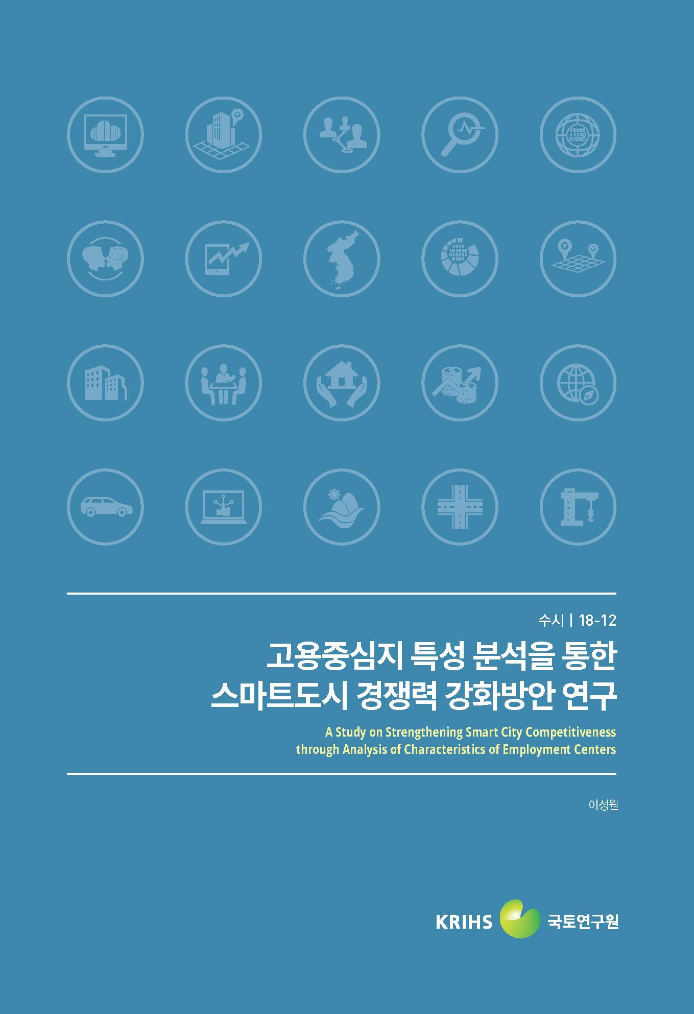 고용중심지 특성 분석을 통한 스마트도시 경쟁력 강화방안 연구표지