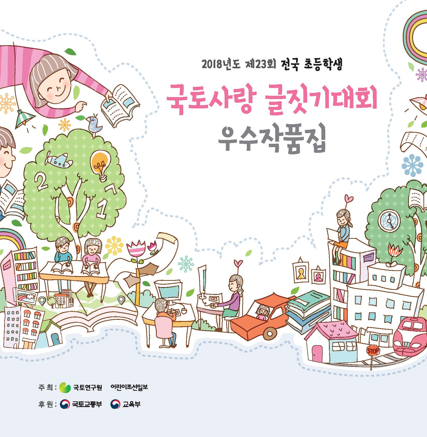 (2018년도 제23회 전국 초등학생) 국토사랑 글짓기대회 우수작품집표지