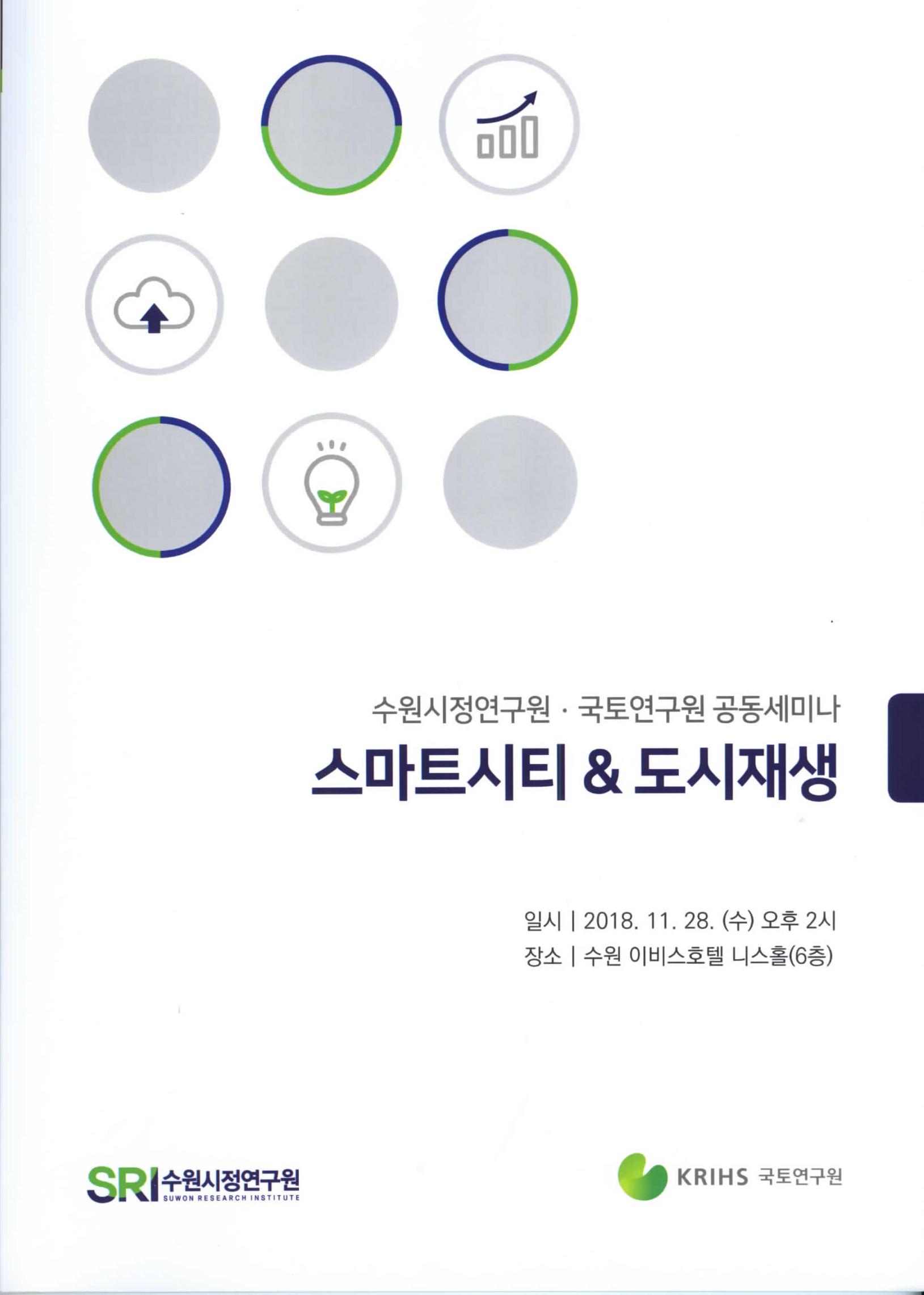 수원시정연구원·국토연구원 공동세미나 '스마트시티&도시재생'표지