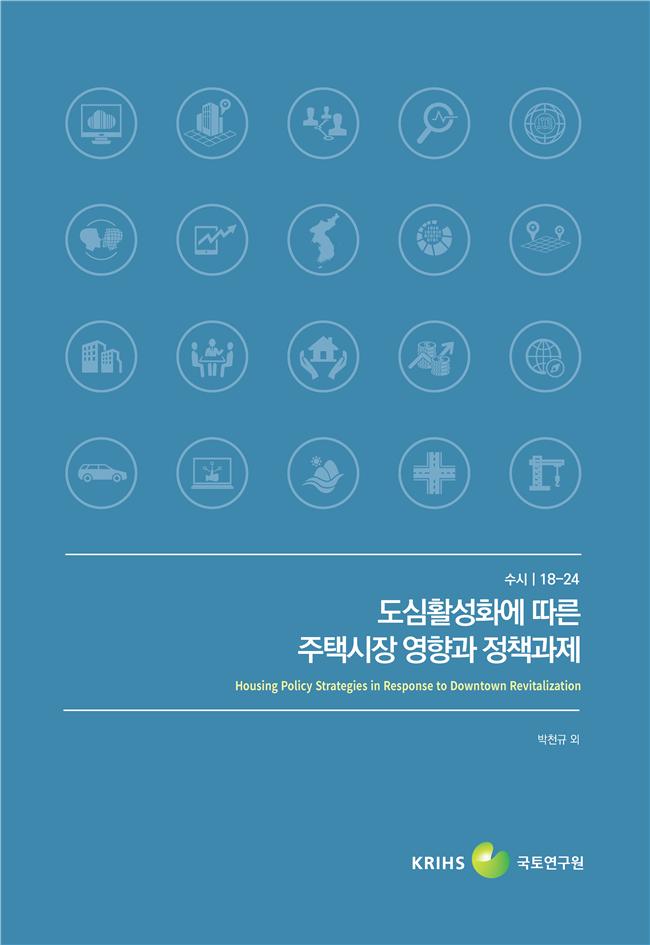 도심활성화에 따른 주택시장 영향과 정책과제표지