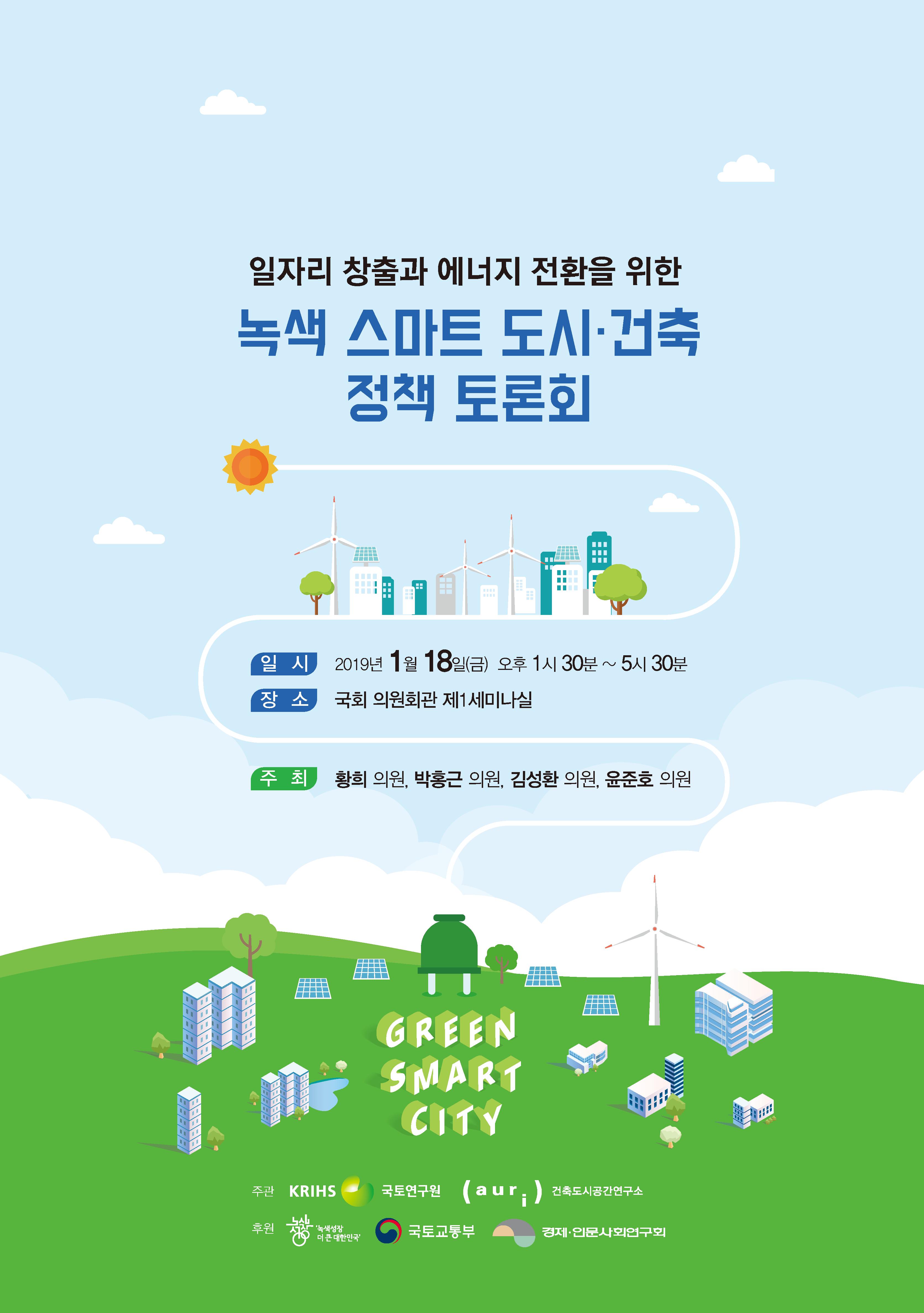 일자리 창출과 에너지 전환을 위한 '녹색 스마트 도시·건축 정책 토론회'표지