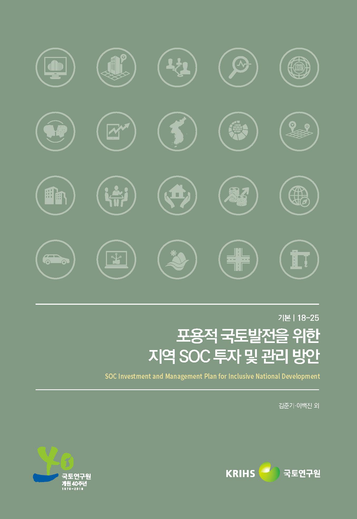 포용적 국토발전을 위한 지역 SOC 투자 및 관리 방안표지