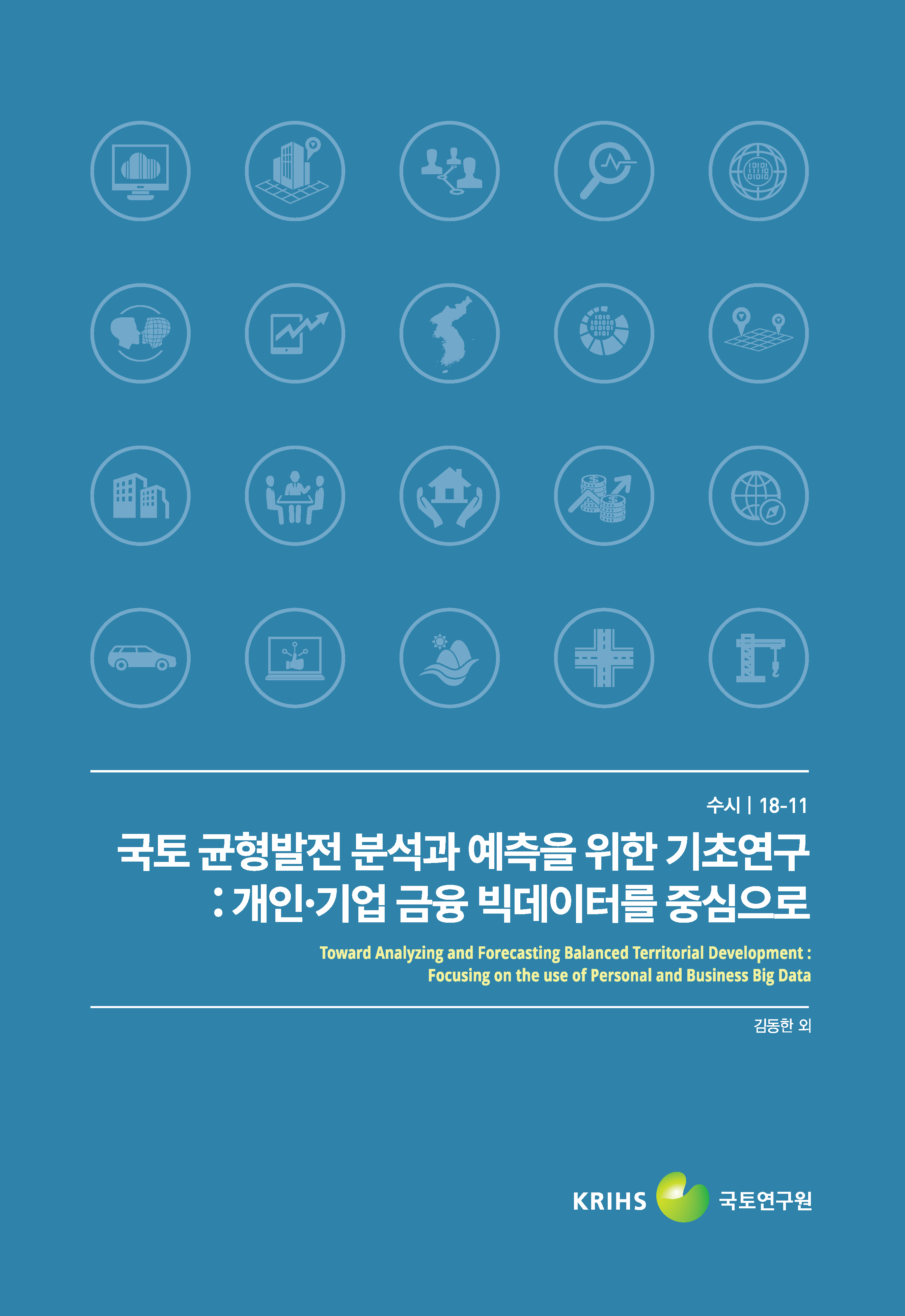 국토 균형발전 분석과 예측을 위한 기초연구: 개인・기업 금융 빅데이터를 중심으로표지