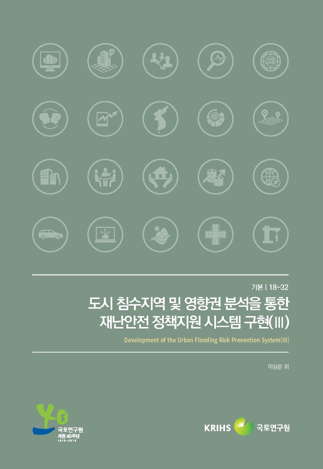 도시 침수지역 및 영향권 분석을 통한 재난안전 정책지원 시스템 구현(Ⅲ)표지