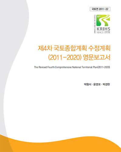제4차 국토종합계획 수정계획(2011-2020) 영문보고서