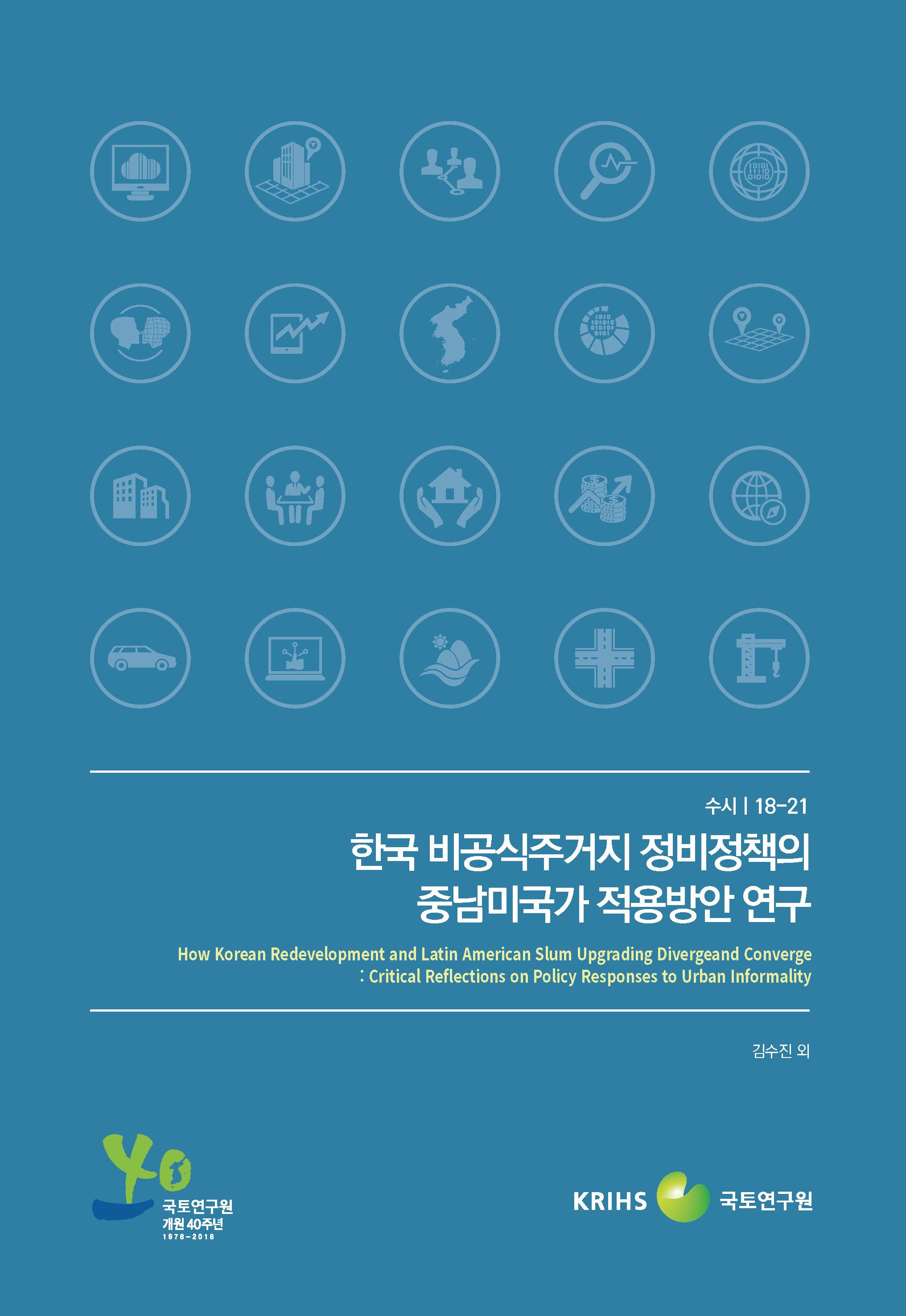 한국 비공식주거지 정비정책의 중남미국가 적용방안 연구