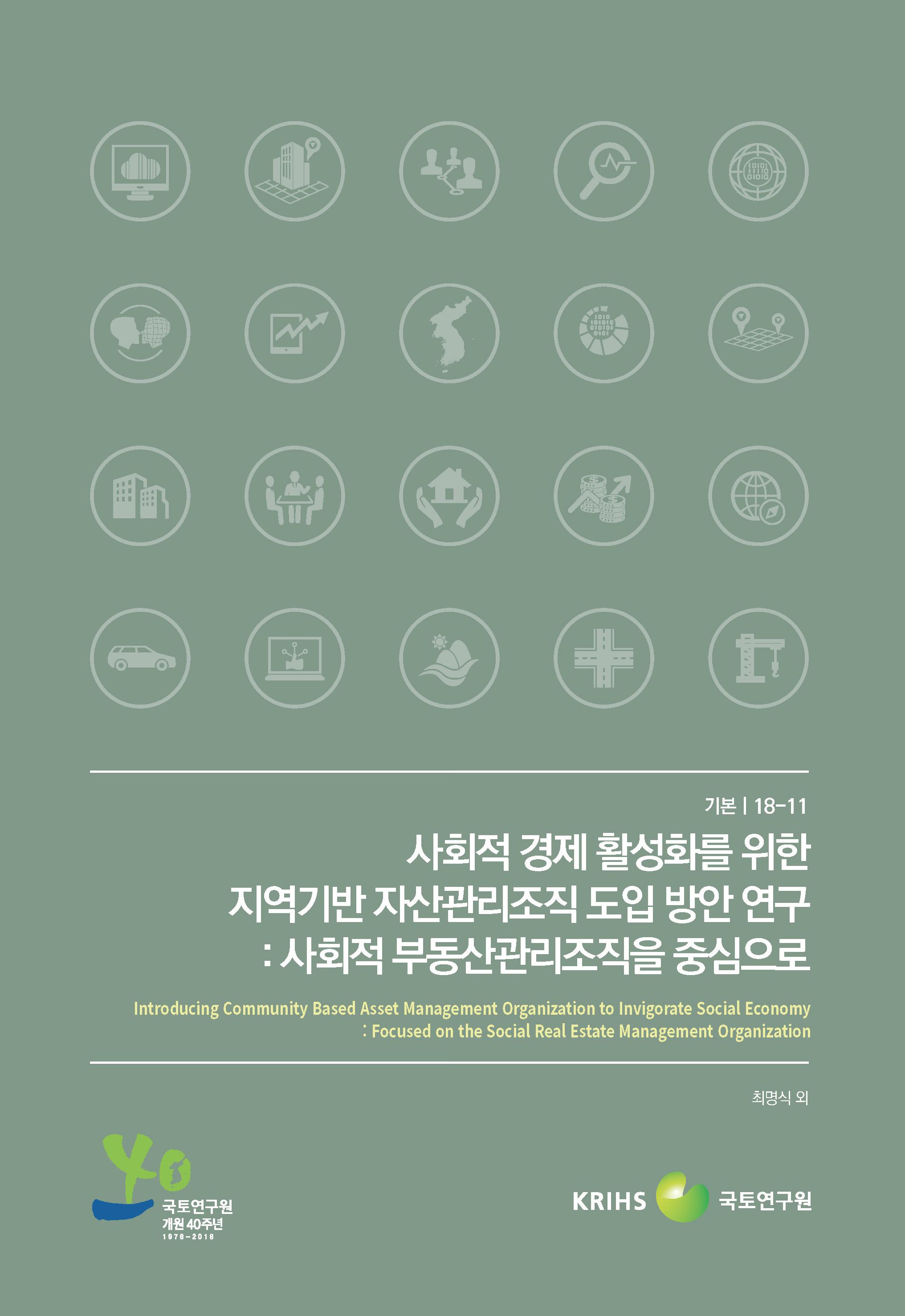 사회적 경제 활성화를 위한 지역기반 자산관리조직 도입방안 연구: 사회적 부동산관리조직을 중심으로