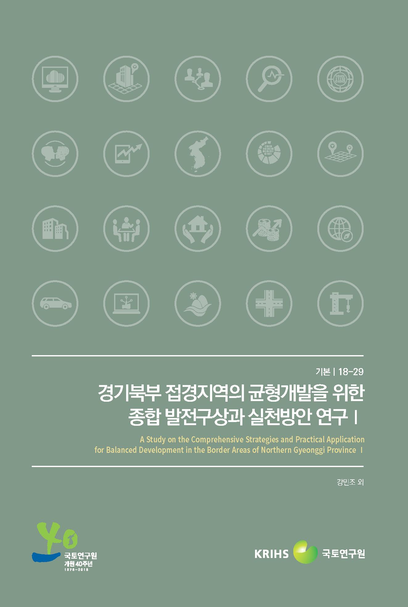 경기북부 접경지역의 균형개발을 위한 종합 발전구상과 실천방안 연구 I