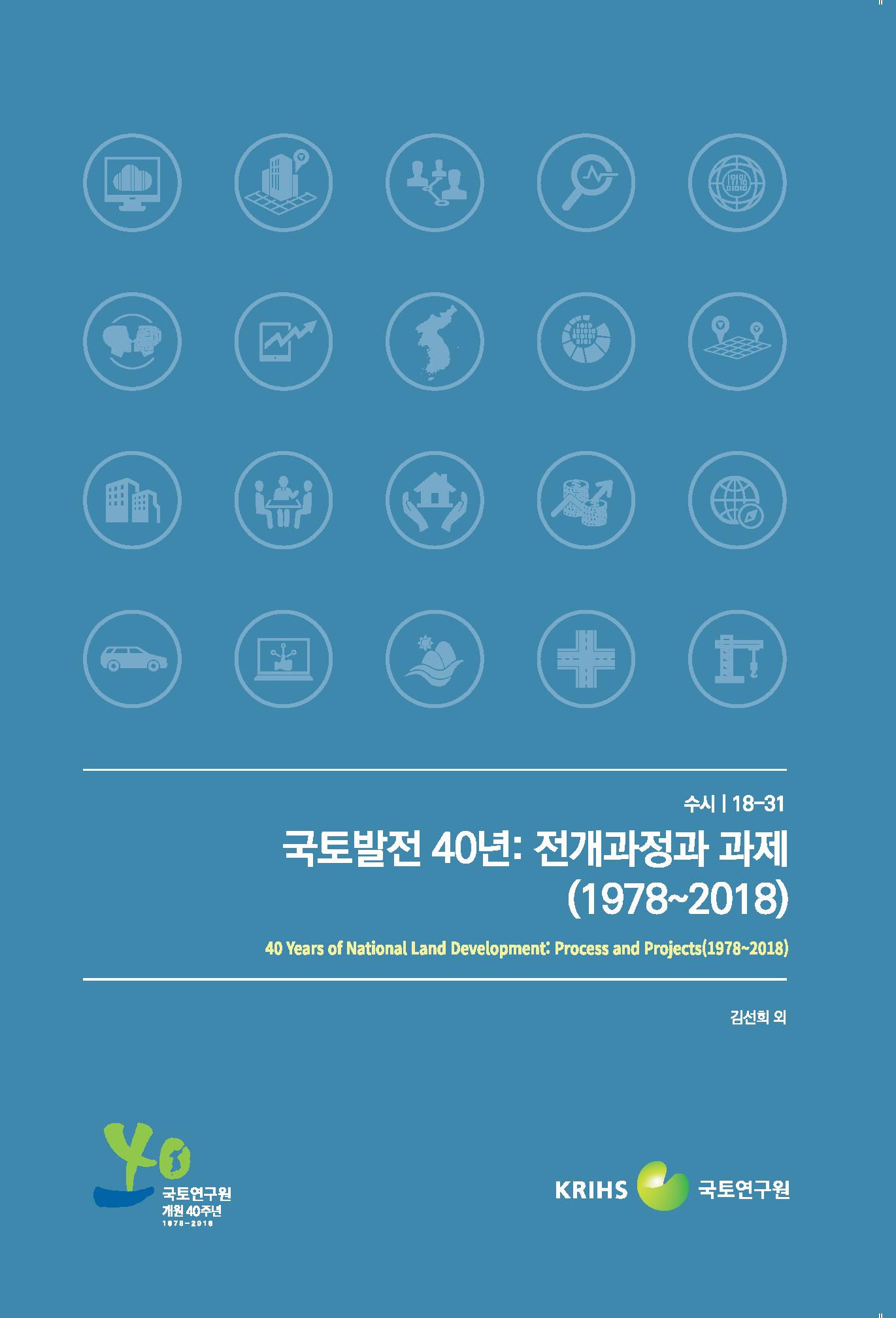 국토발전 40년: 전개과정과 과제(1978~2018)표지