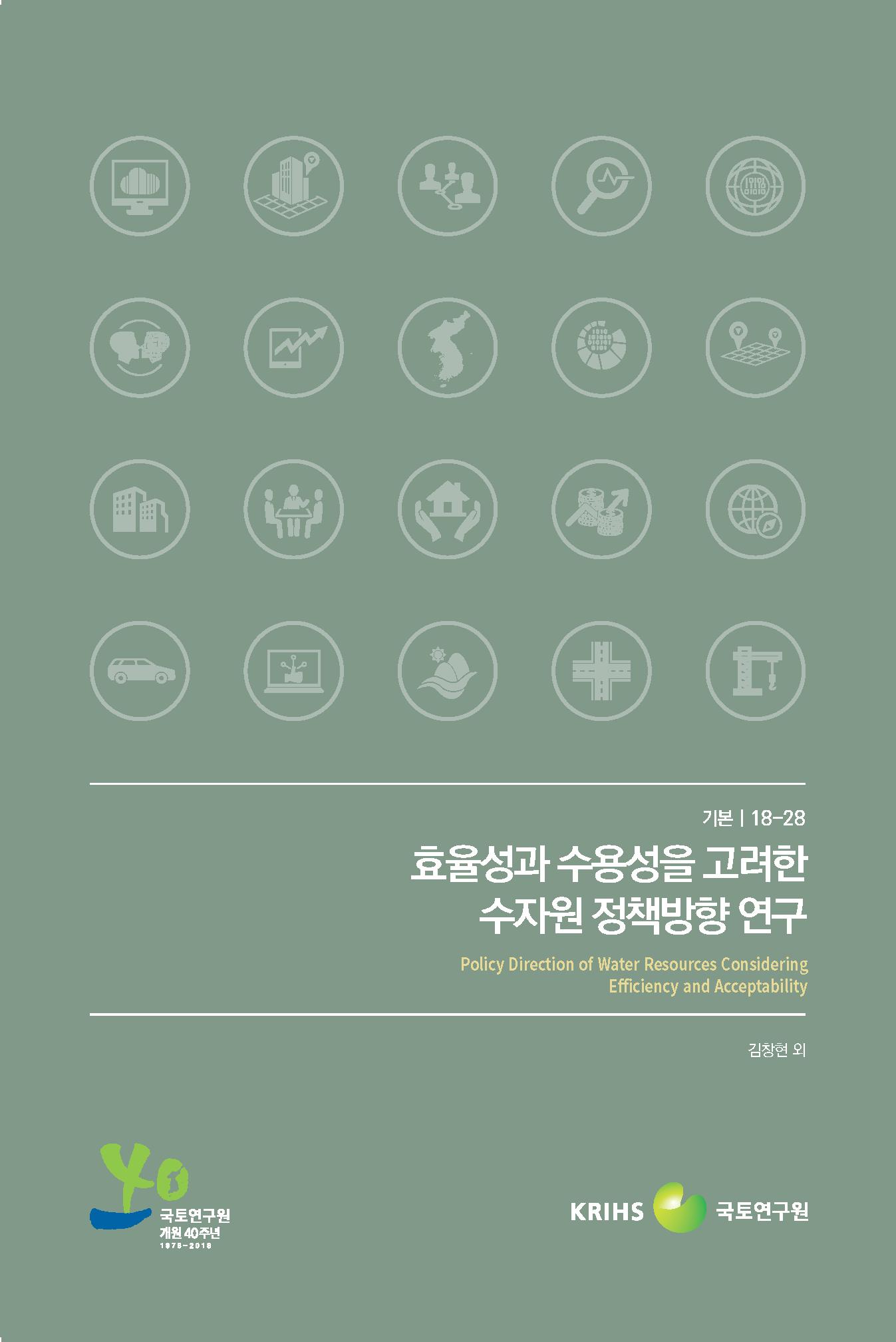 효율성과 수용성을 고려한 수자원 정책방향 연구 표지