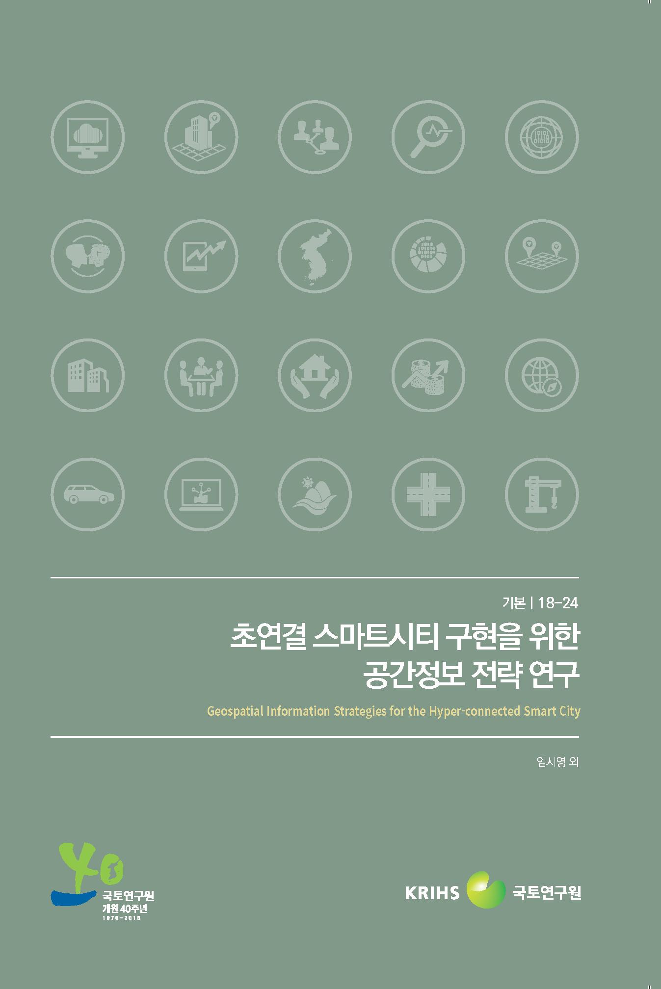 초연결 스마트시티 구현을 위한 공간정보 전략 연구
