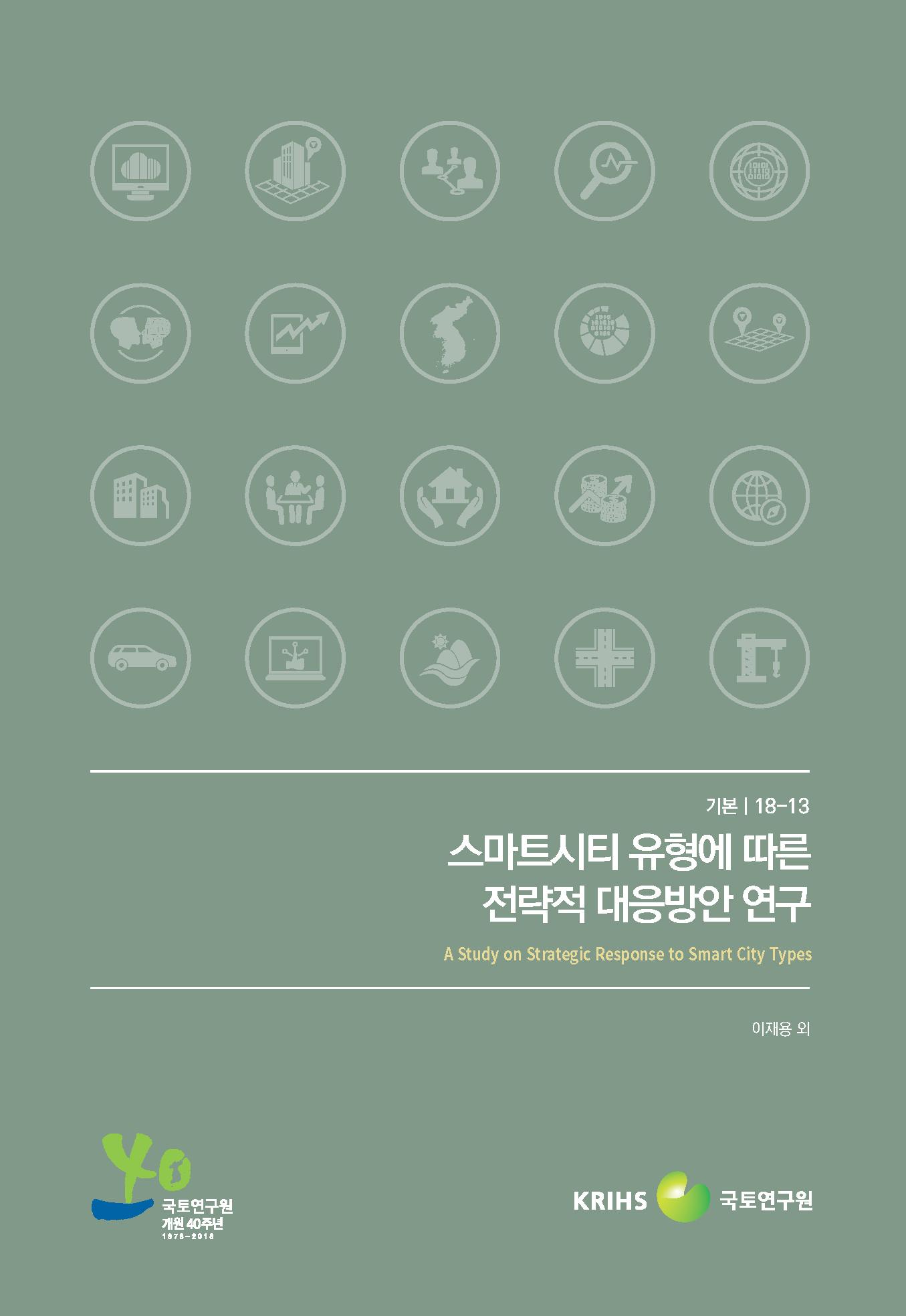 스마트시티 유형에 따른 전략적 대응방안 연구 표지
