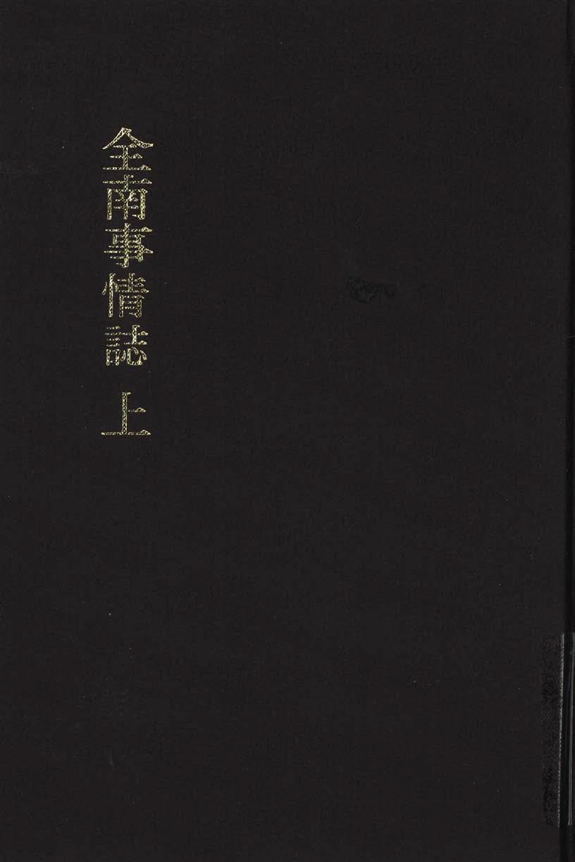 韓國地理風俗誌叢書 :全南事情誌(上).(185)