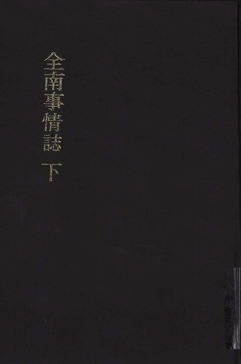 韓國地理風俗誌叢書 :全南事情誌(下).(186)